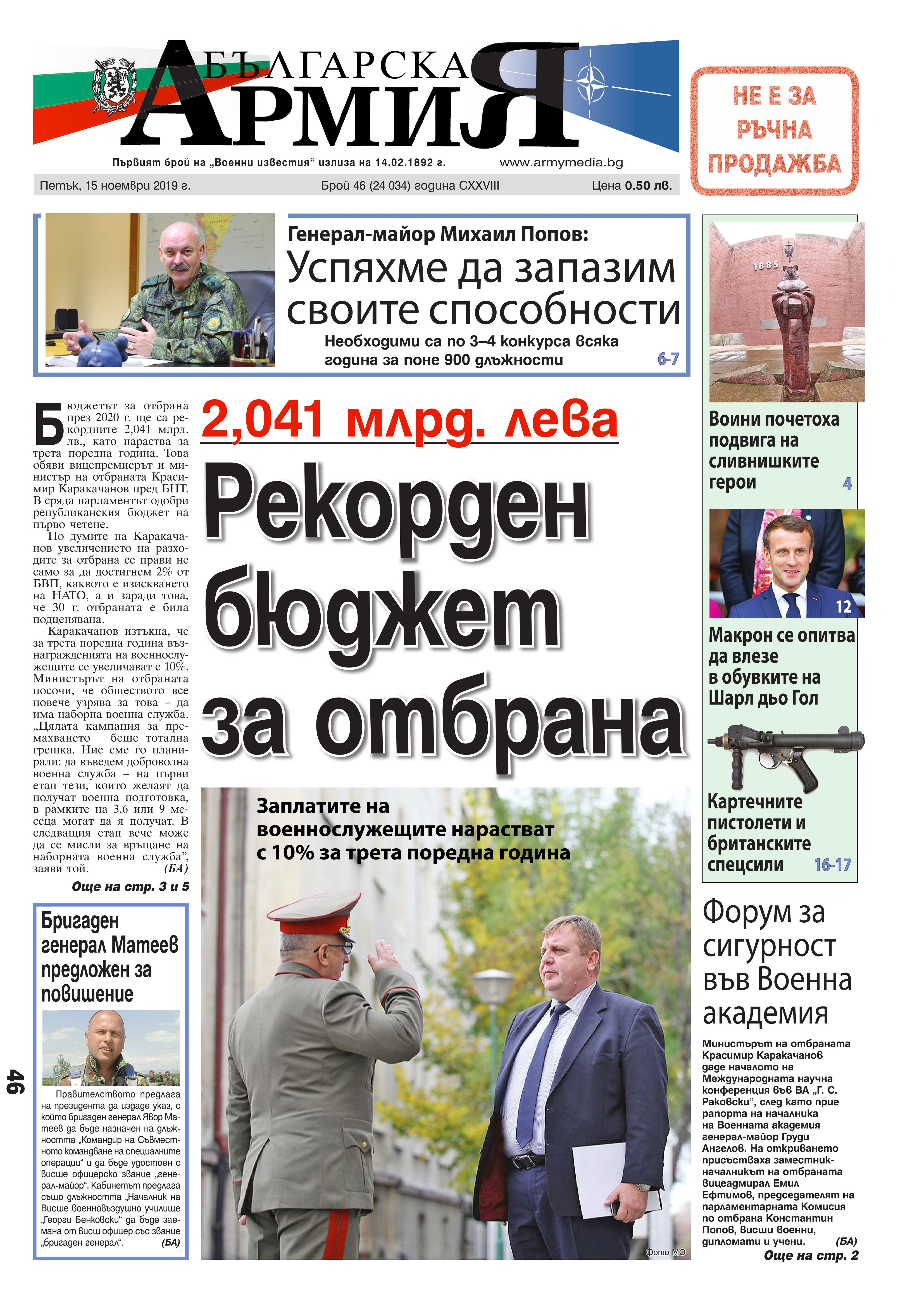 https://armymedia.bg/wp-content/uploads/2015/06/01n.page1_-1.jpg