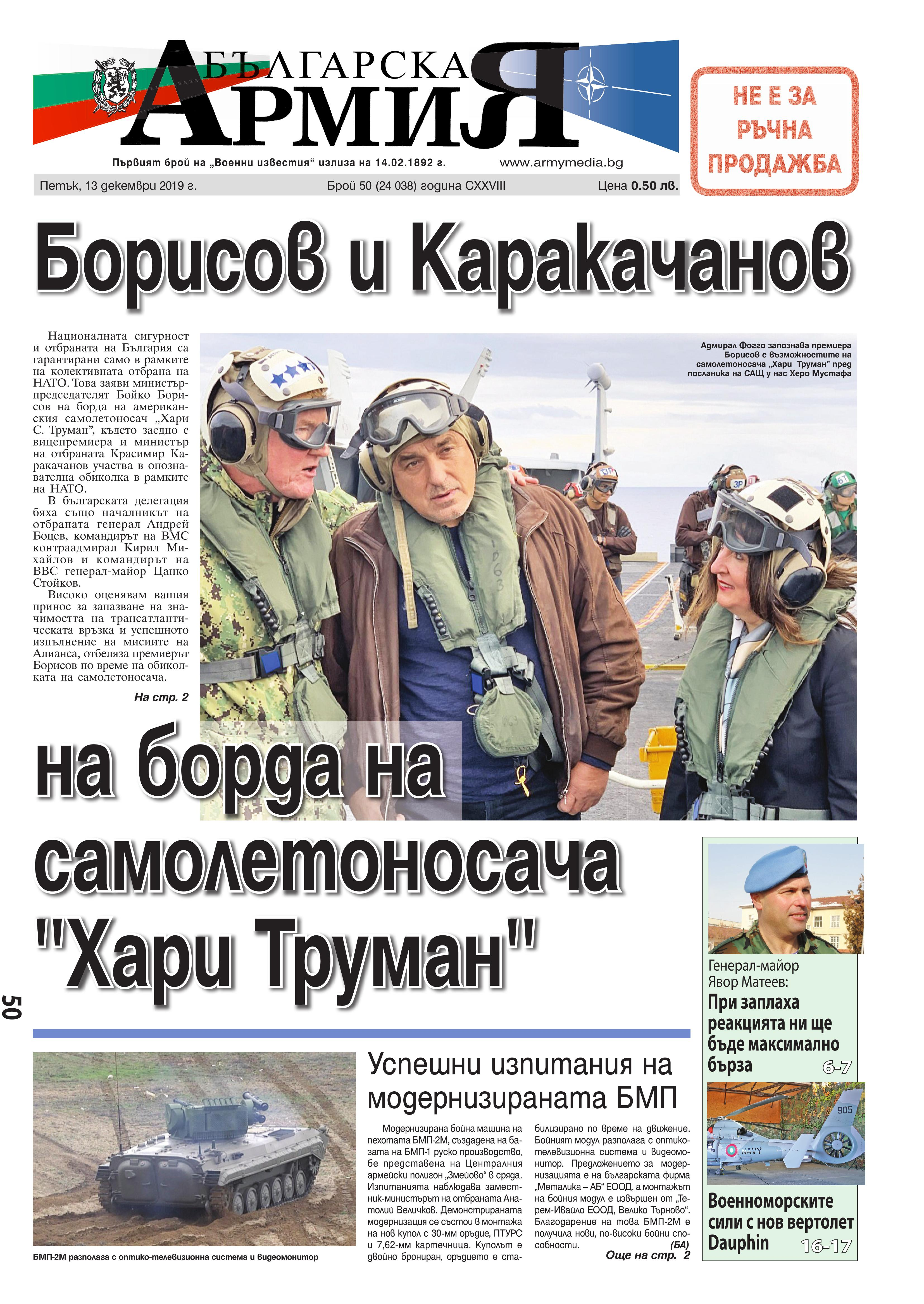 https://armymedia.bg/wp-content/uploads/2015/06/01n.page1_-3.jpg