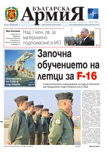 https://armymedia.bg/wp-content/uploads/2015/06/01n.page1_-5-213x300.jpg