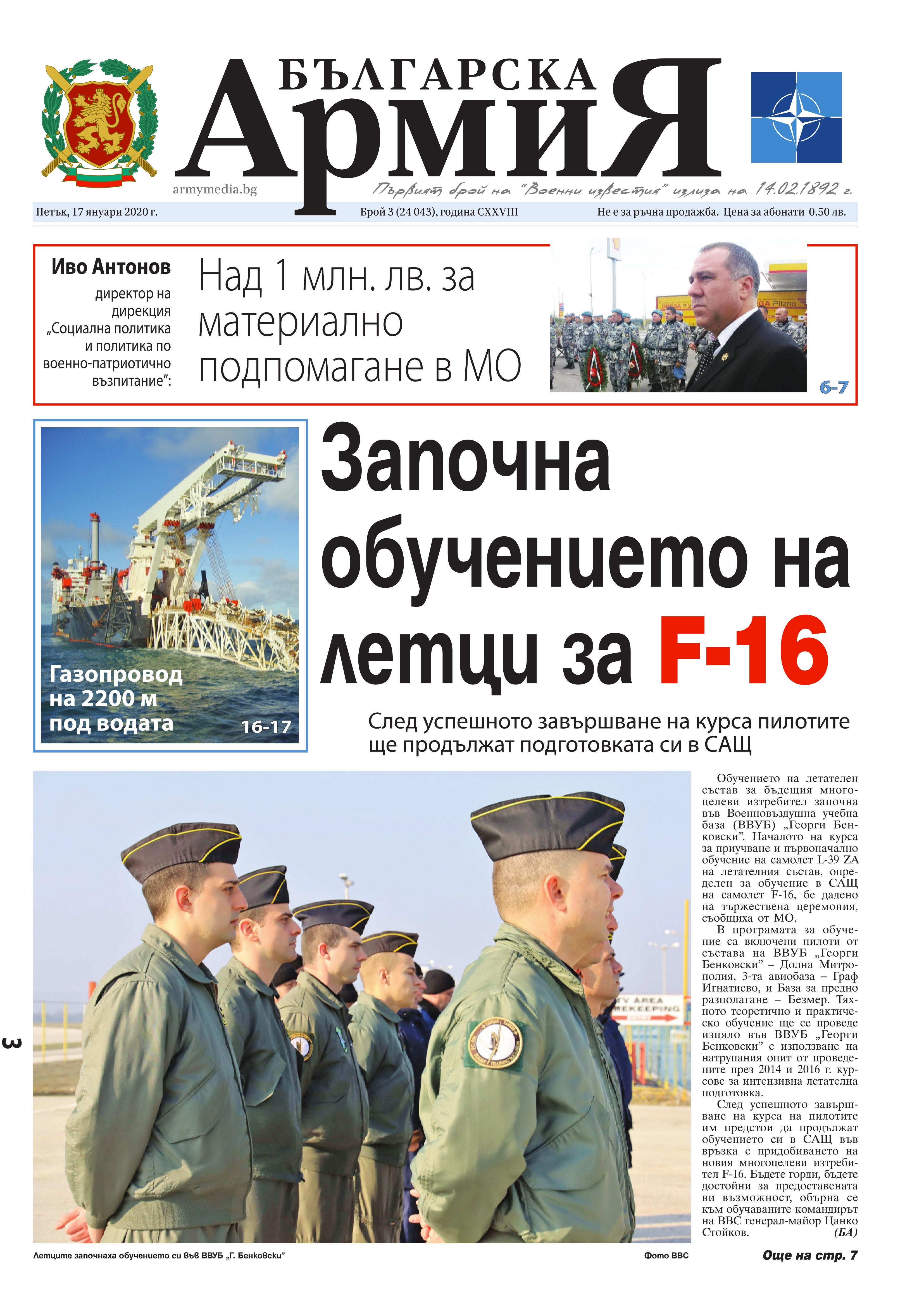 https://armymedia.bg/wp-content/uploads/2015/06/01n.page1_-5.jpg