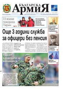 https://armymedia.bg/wp-content/uploads/2015/06/01n.page1_-6-213x300.jpg