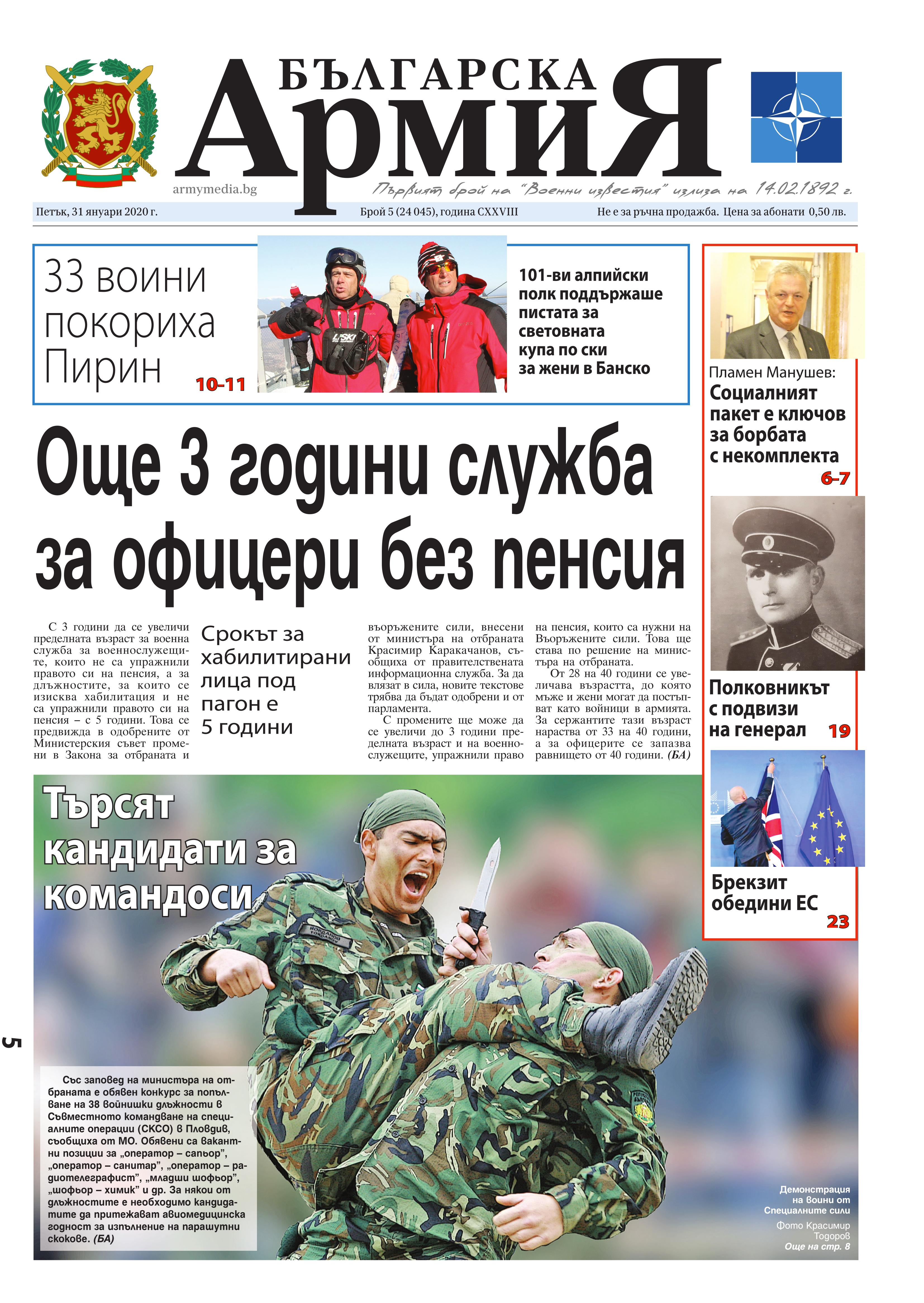 https://armymedia.bg/wp-content/uploads/2015/06/01n.page1_-6.jpg