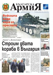 https://armymedia.bg/wp-content/uploads/2015/06/01n.page1_-7-213x300.jpg