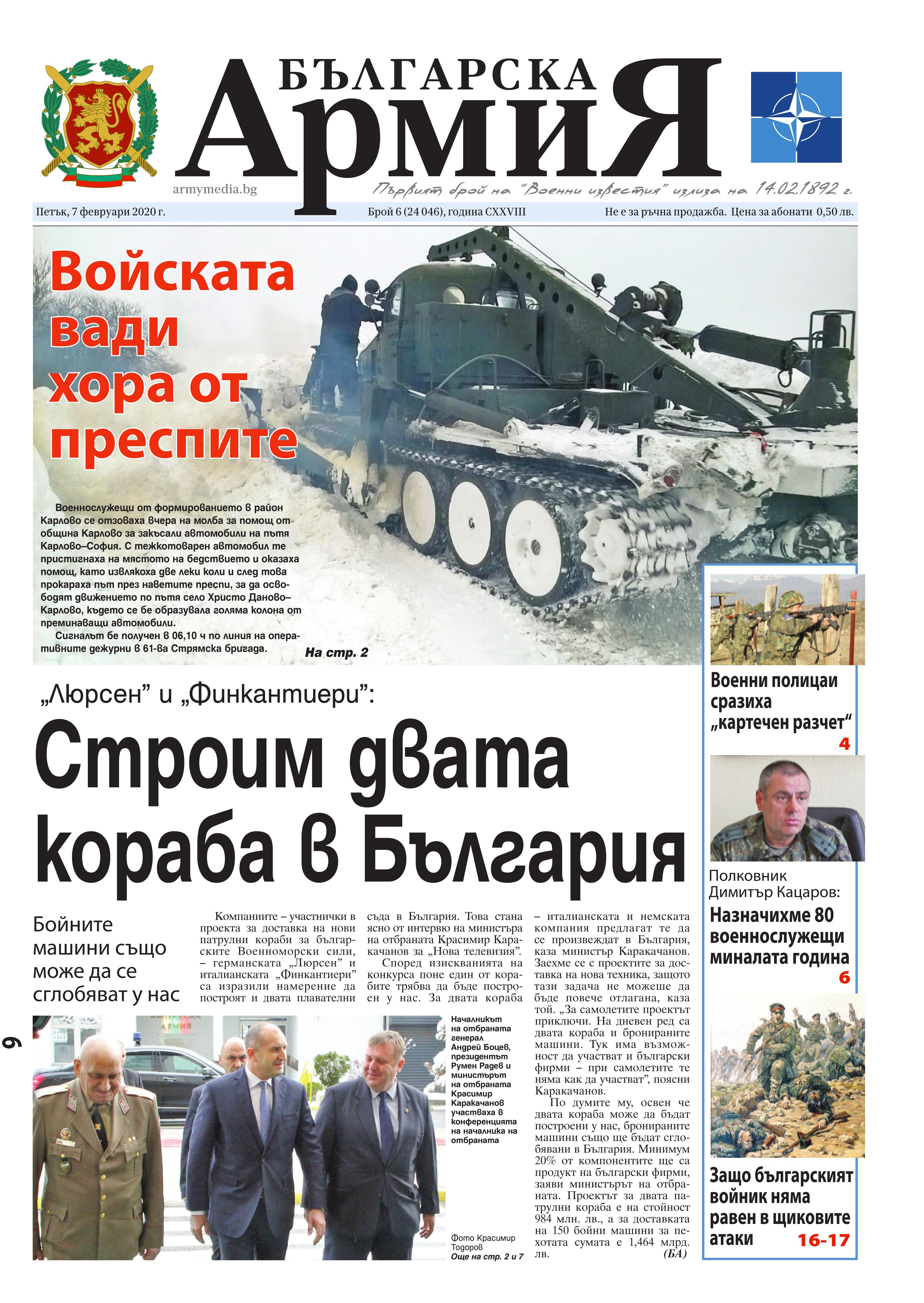 https://armymedia.bg/wp-content/uploads/2015/06/01n.page1_-7.jpg