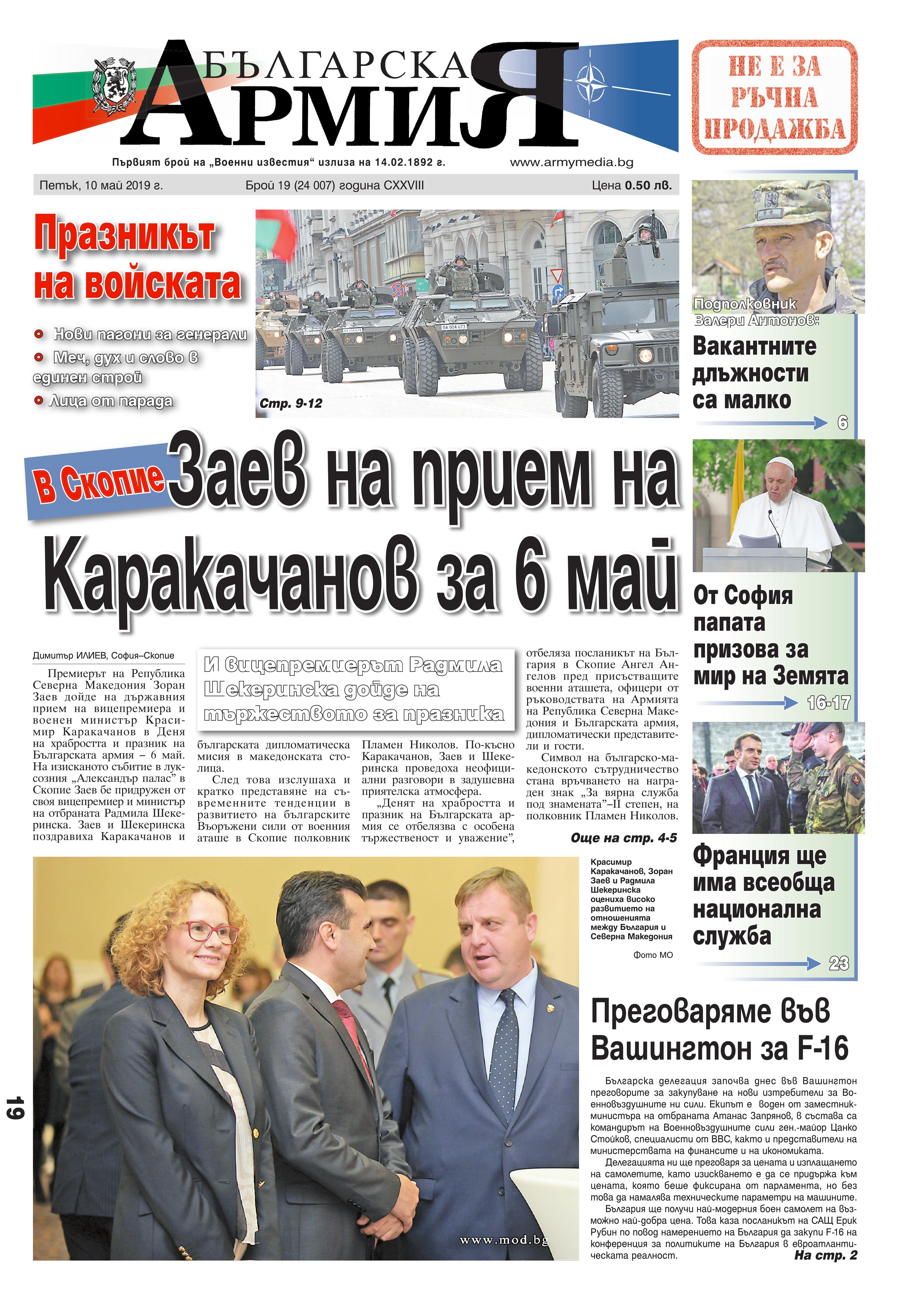 https://armymedia.bg/wp-content/uploads/2015/06/01new.page1_-1.jpg