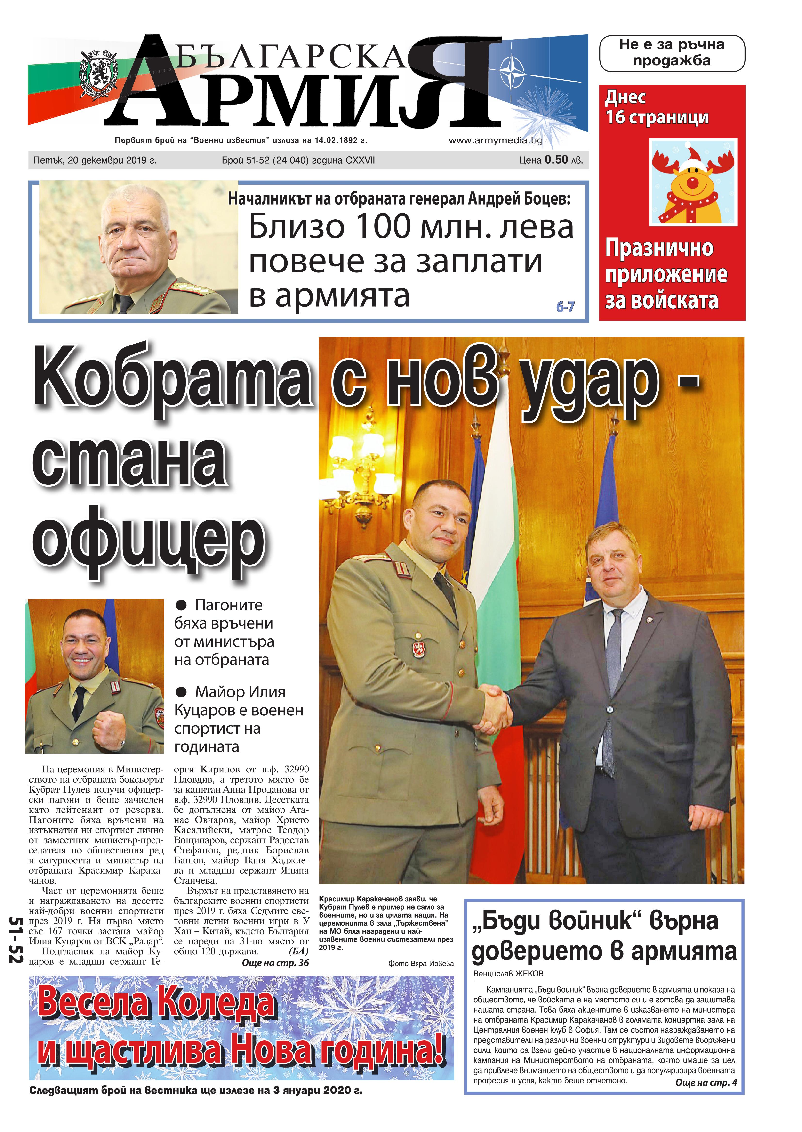 https://armymedia.bg/wp-content/uploads/2015/06/01new.page1_-2.jpg