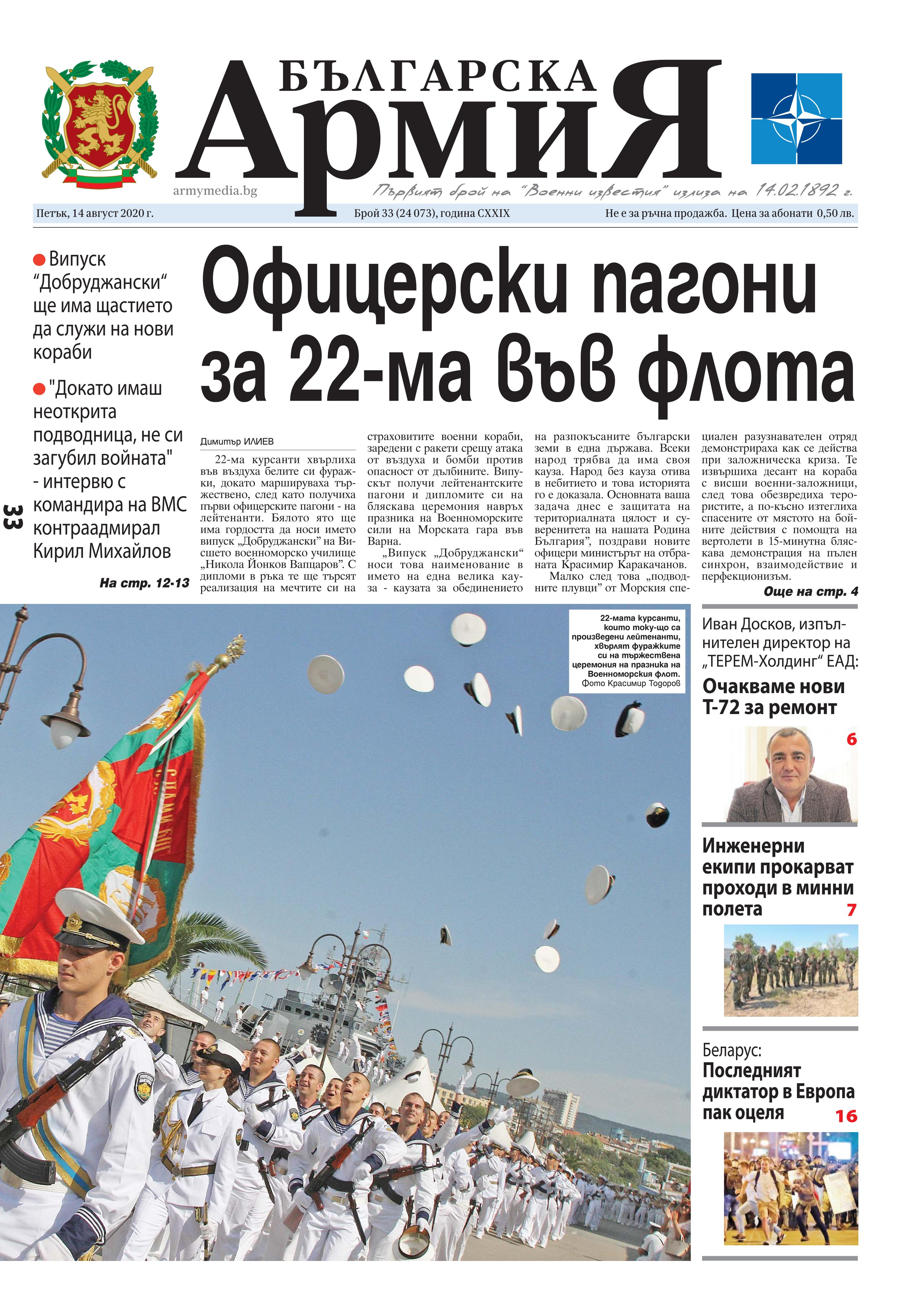 https://armymedia.bg/wp-content/uploads/2015/06/01new.page1_-3.jpg