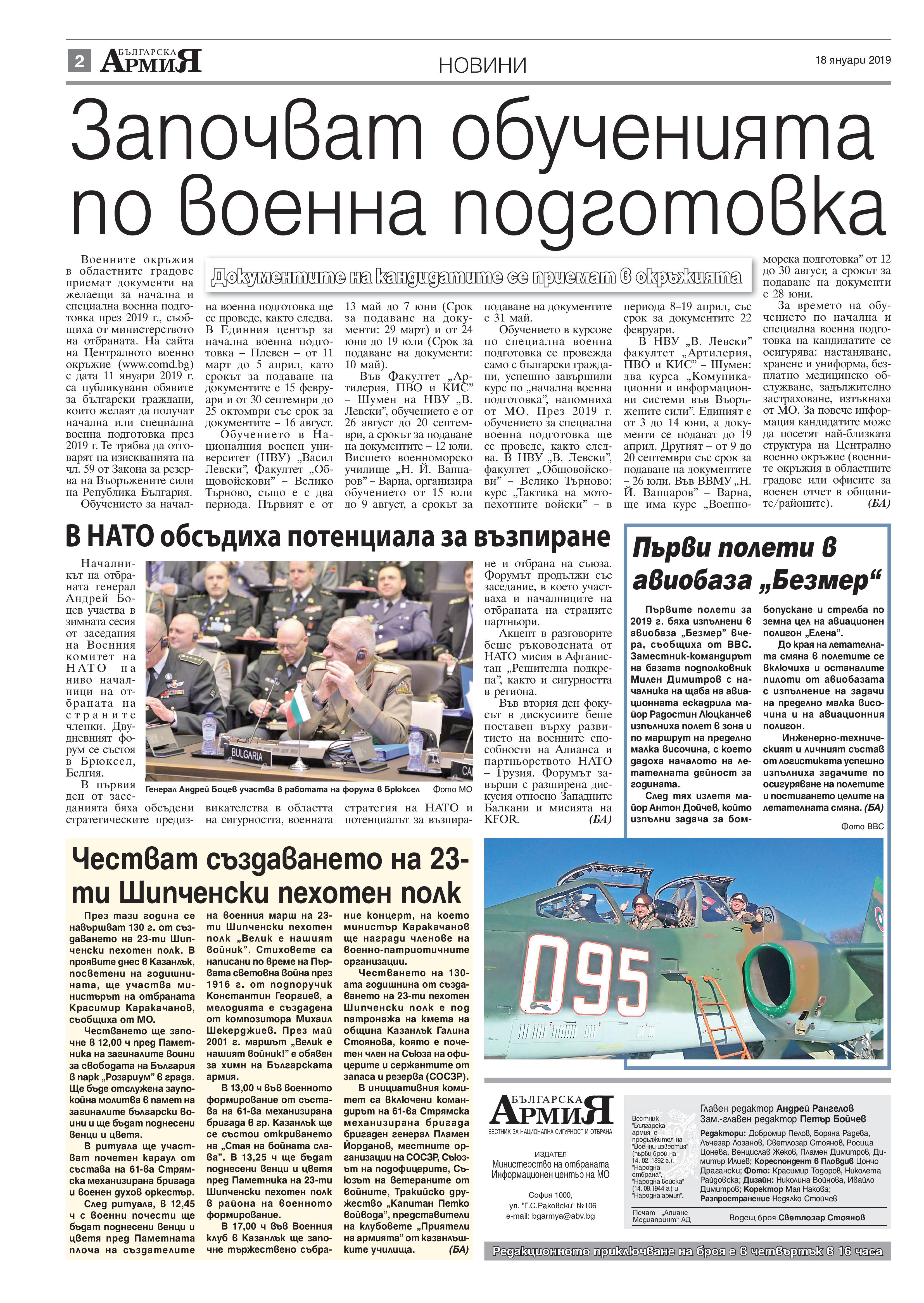 https://armymedia.bg/wp-content/uploads/2015/06/02-25.jpg