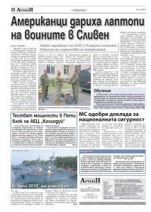 https://armymedia.bg/wp-content/uploads/2015/06/02-28-213x300.jpg
