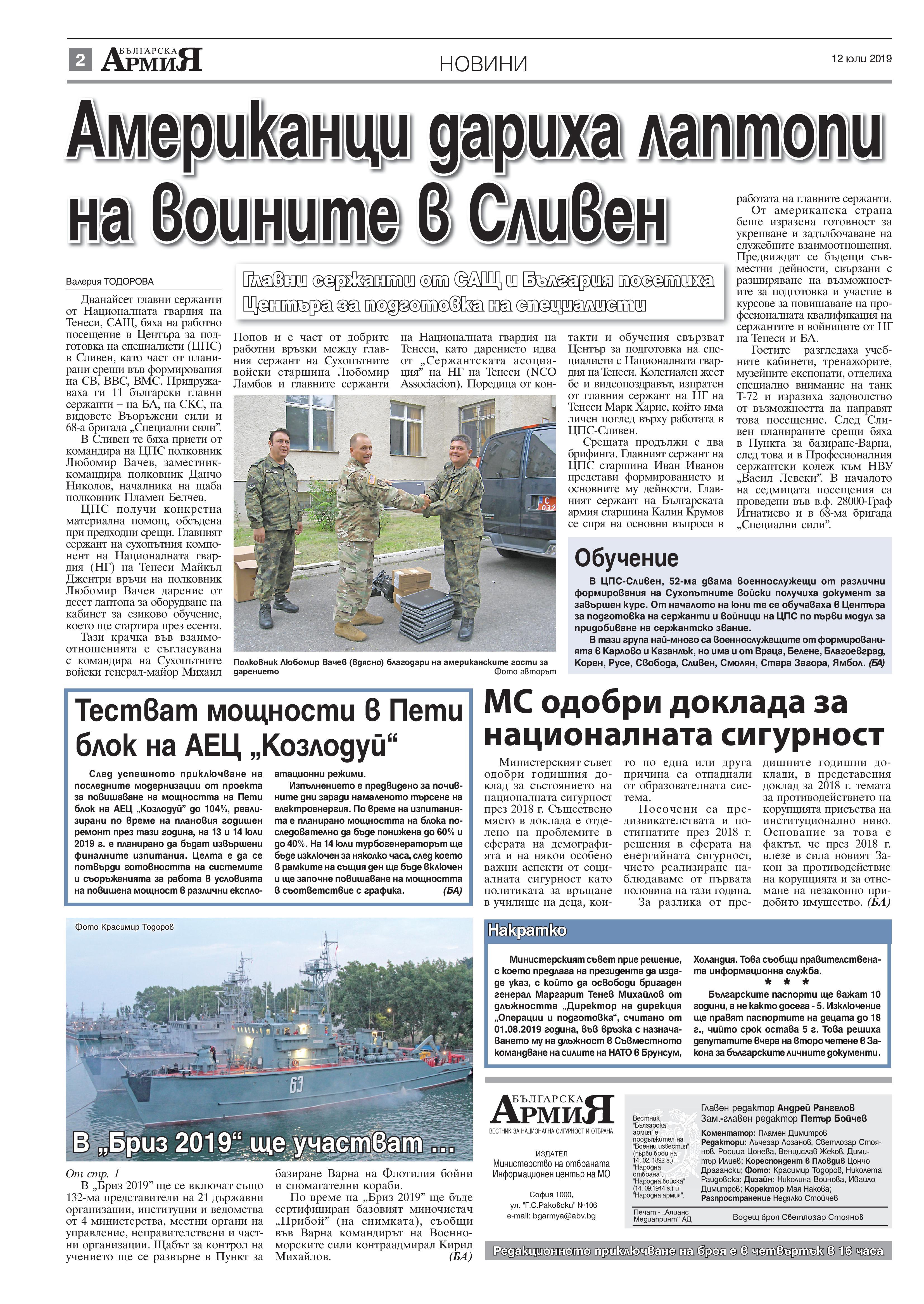 https://armymedia.bg/wp-content/uploads/2015/06/02-28.jpg