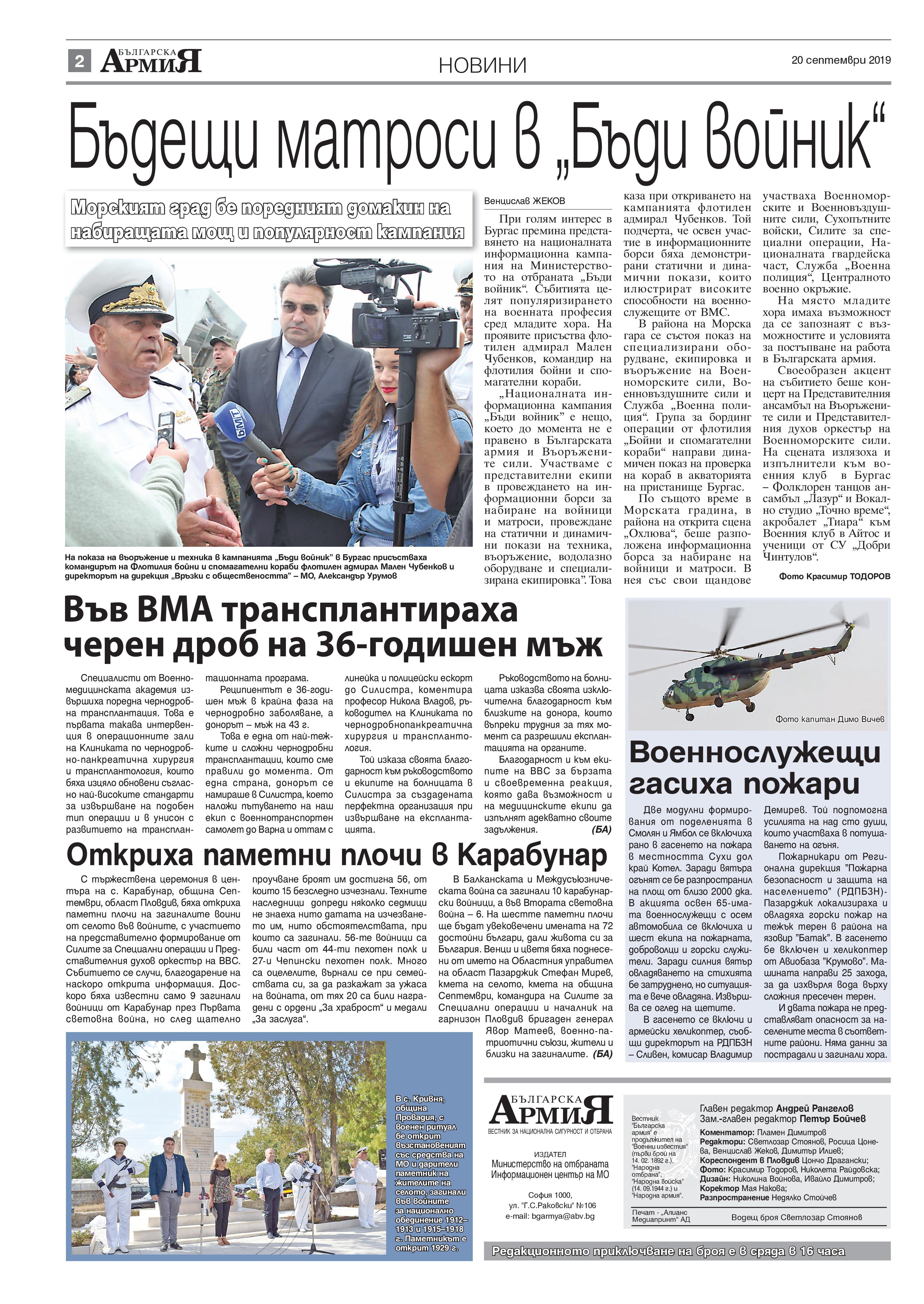 https://armymedia.bg/wp-content/uploads/2015/06/02-31.jpg