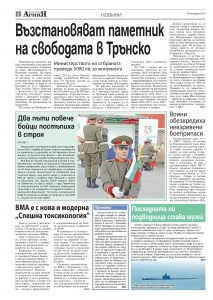 https://armymedia.bg/wp-content/uploads/2015/06/02-33-213x300.jpg