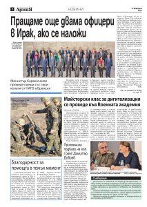 https://armymedia.bg/wp-content/uploads/2015/06/02-34-213x300.jpg