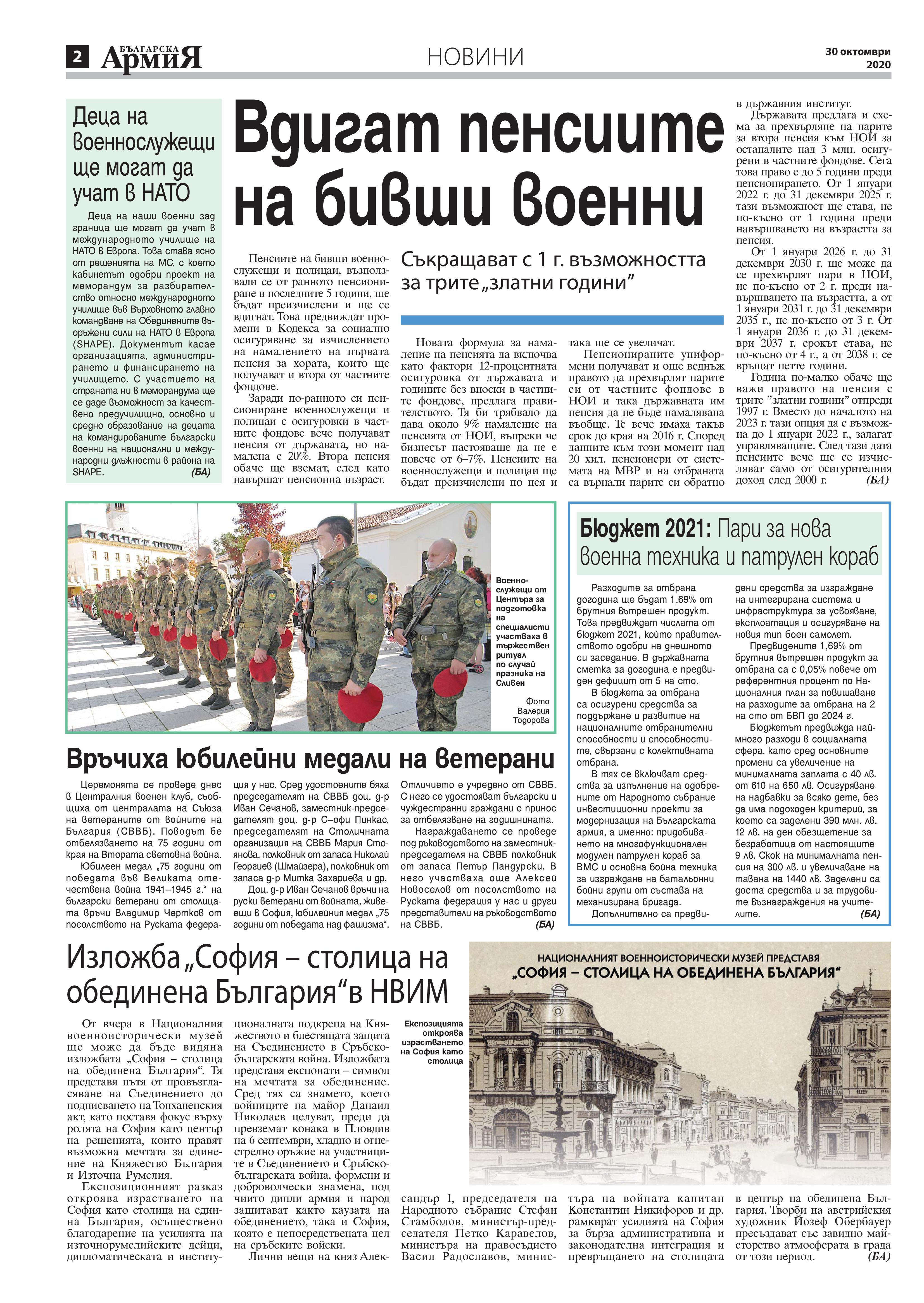 https://armymedia.bg/wp-content/uploads/2015/06/02-45.jpg