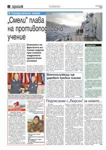 https://armymedia.bg/wp-content/uploads/2015/06/02-47-213x300.jpg