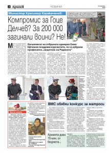https://armymedia.bg/wp-content/uploads/2015/06/02-49-213x300.jpg