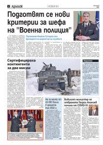 https://armymedia.bg/wp-content/uploads/2015/06/02-57-213x300.jpg
