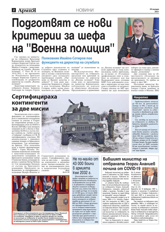 https://armymedia.bg/wp-content/uploads/2015/06/02-57.jpg