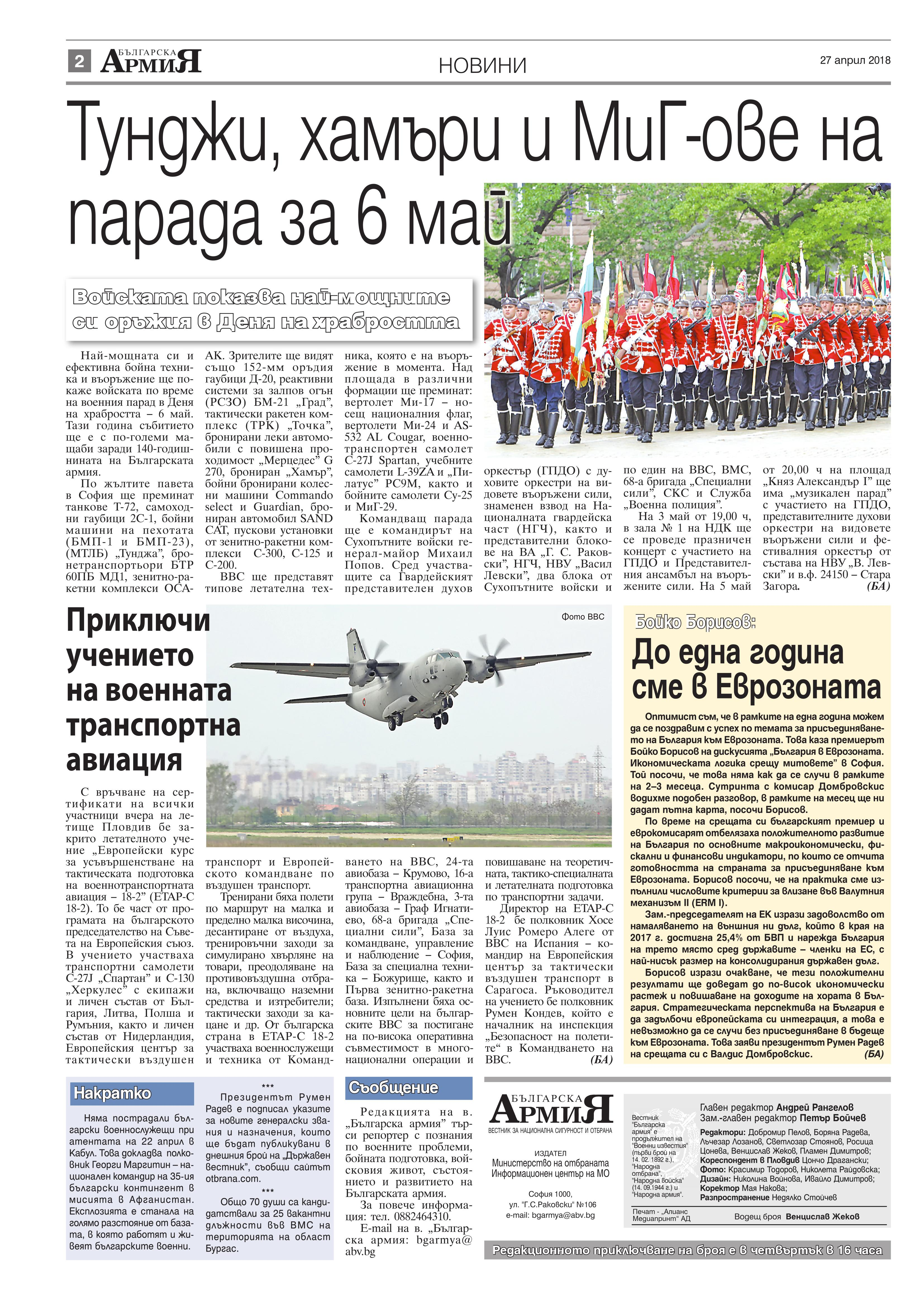 https://armymedia.bg/wp-content/uploads/2015/06/02.page1-Copy-2.jpg