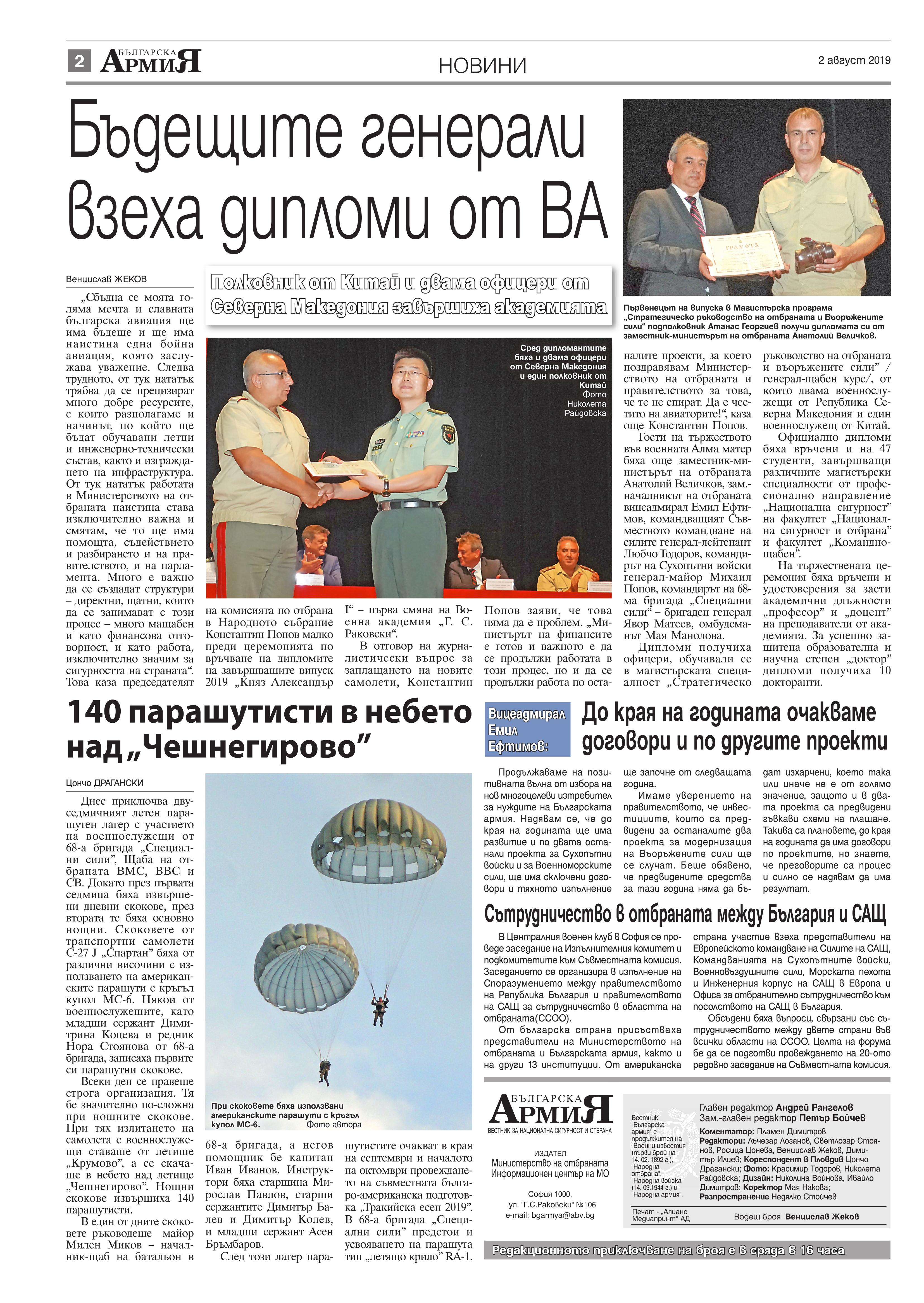 https://armymedia.bg/wp-content/uploads/2015/06/02.page1_-101.jpg