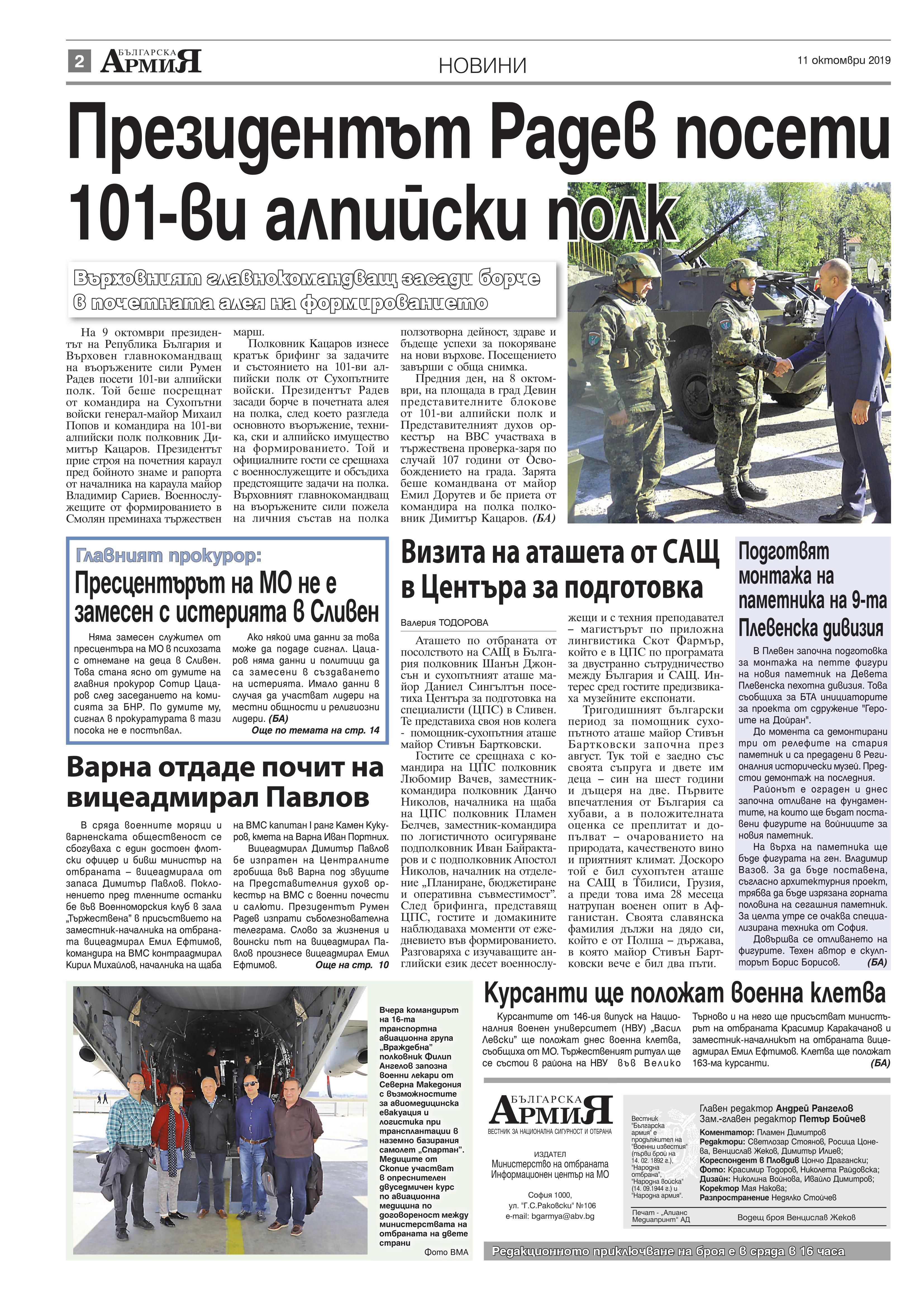 https://armymedia.bg/wp-content/uploads/2015/06/02.page1_-107.jpg