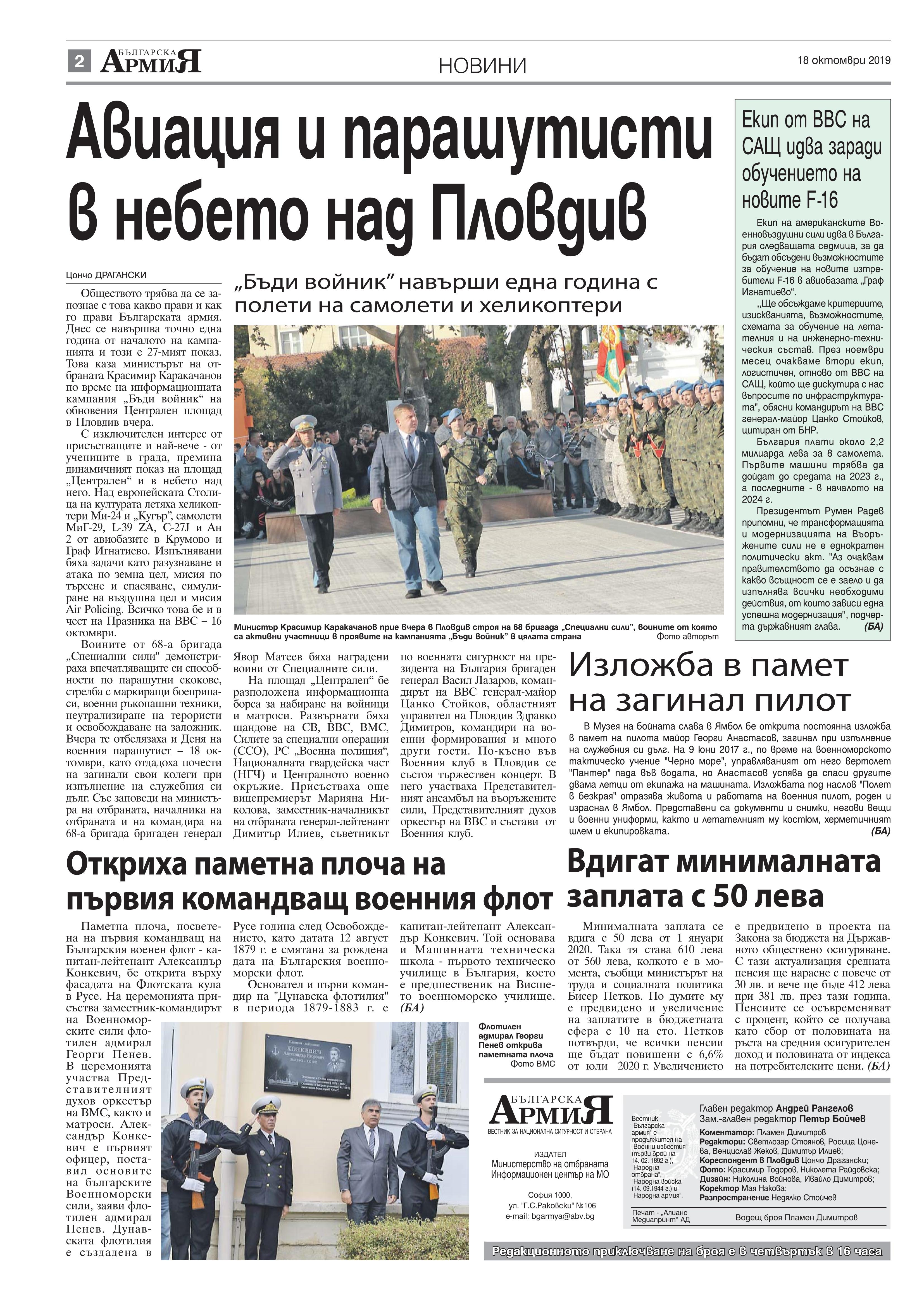 https://armymedia.bg/wp-content/uploads/2015/06/02.page1_-108.jpg