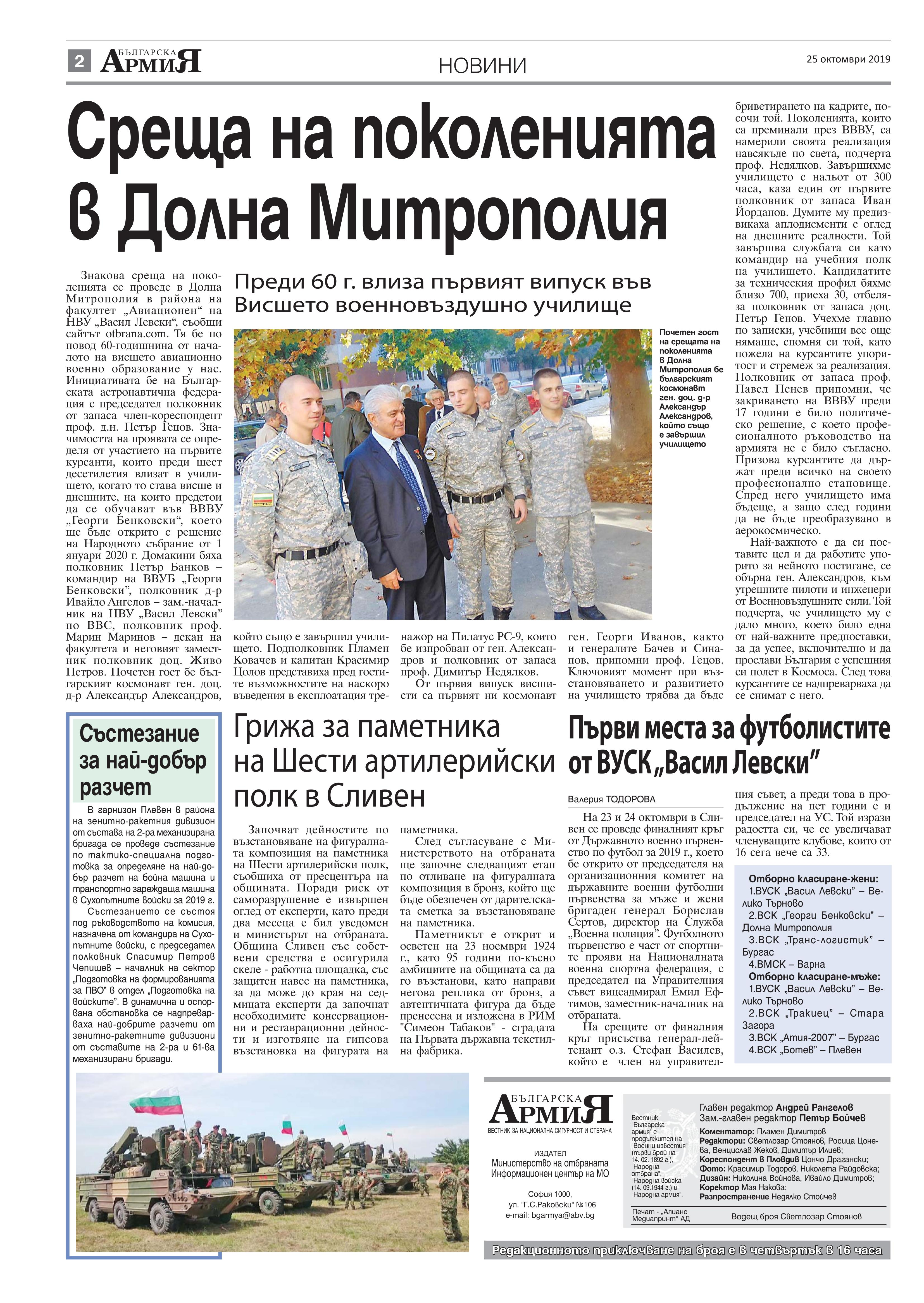 https://armymedia.bg/wp-content/uploads/2015/06/02.page1_-109.jpg