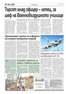 https://armymedia.bg/wp-content/uploads/2015/06/02.page1_-112-213x300.jpg