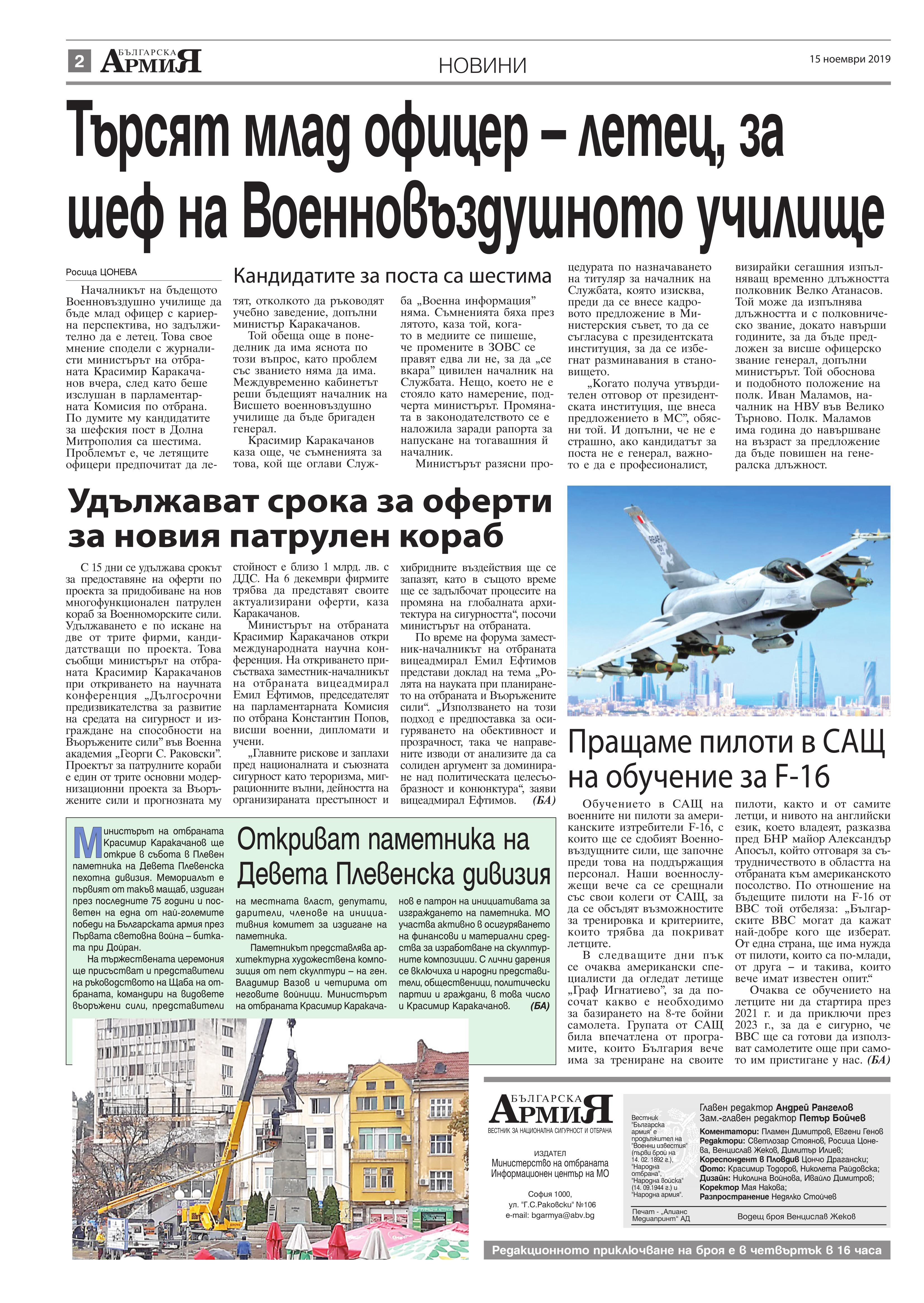 https://armymedia.bg/wp-content/uploads/2015/06/02.page1_-112.jpg