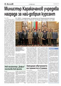https://armymedia.bg/wp-content/uploads/2015/06/02.page1_-114-213x300.jpg