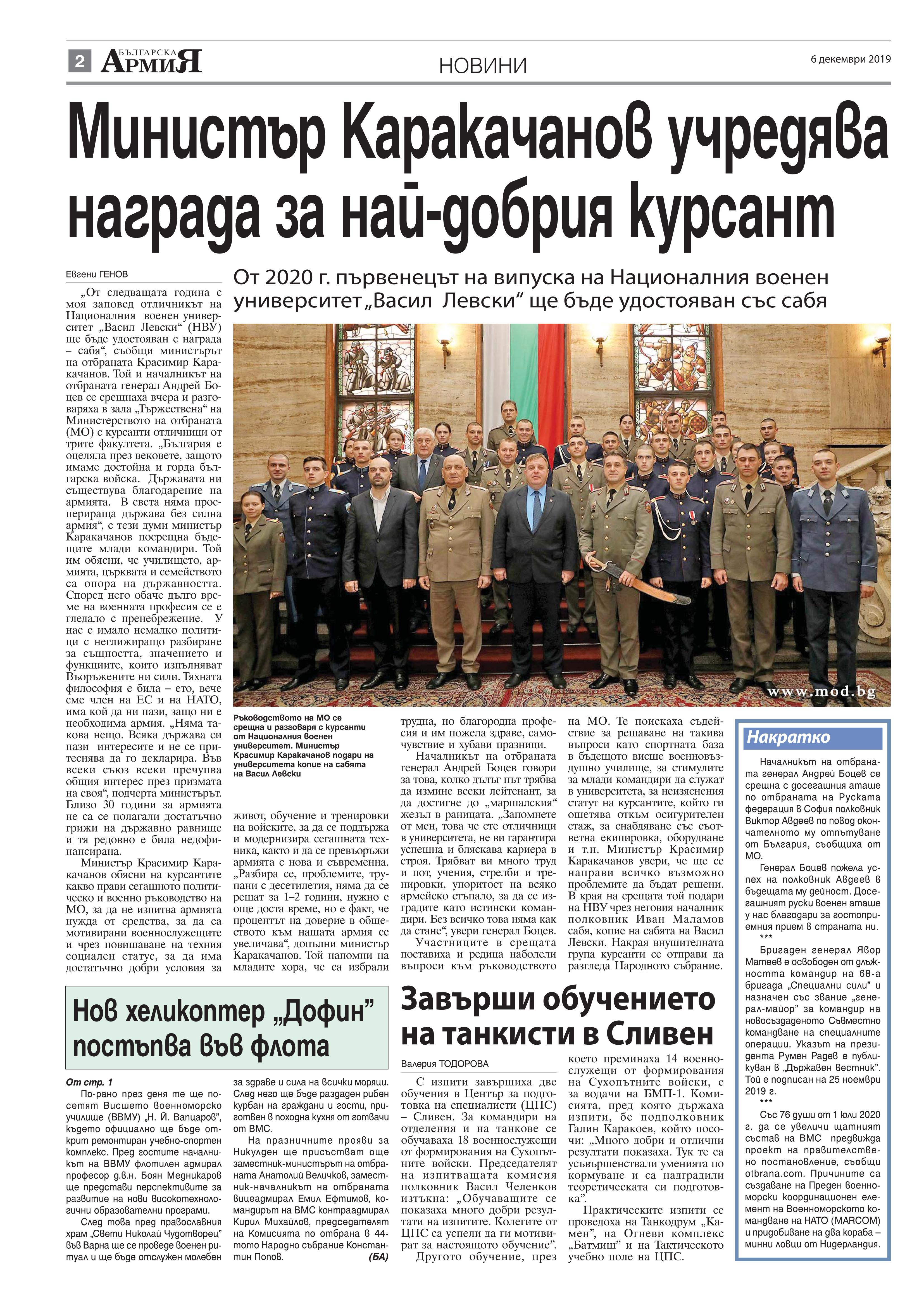 https://armymedia.bg/wp-content/uploads/2015/06/02.page1_-114.jpg