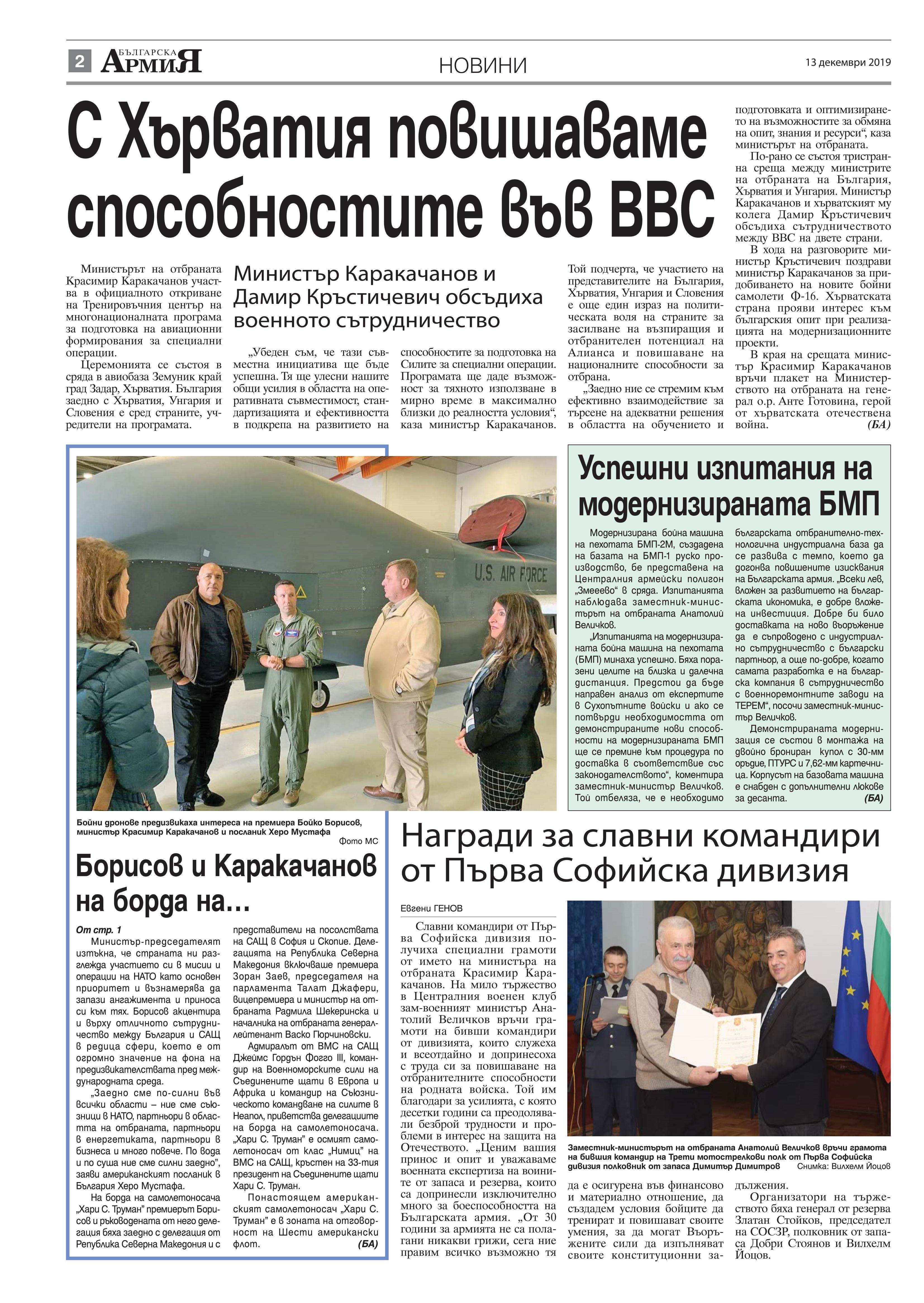 https://armymedia.bg/wp-content/uploads/2015/06/02.page1_-115.jpg