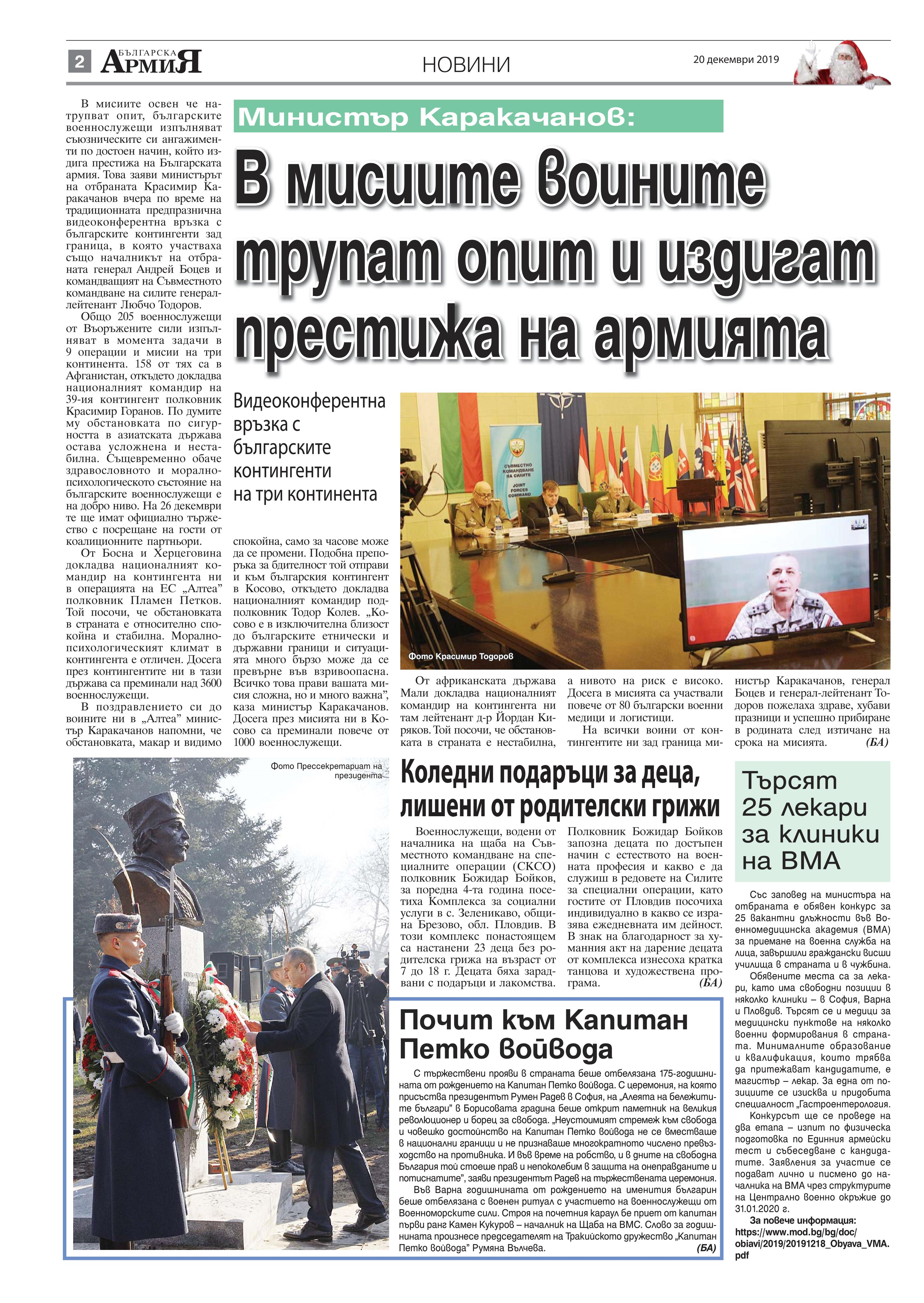 https://armymedia.bg/wp-content/uploads/2015/06/02.page1_-116.jpg