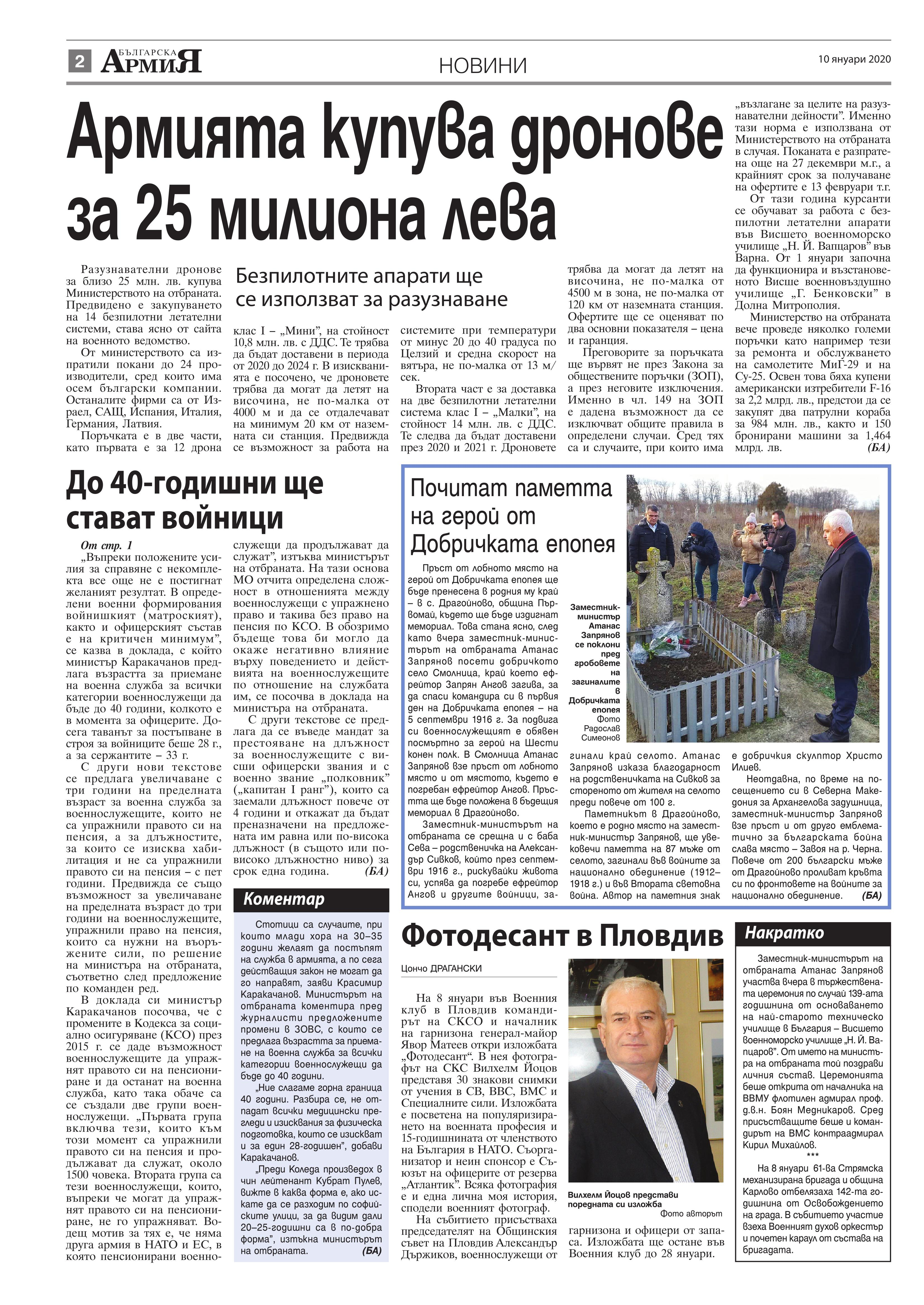 https://armymedia.bg/wp-content/uploads/2015/06/02.page1_-118.jpg