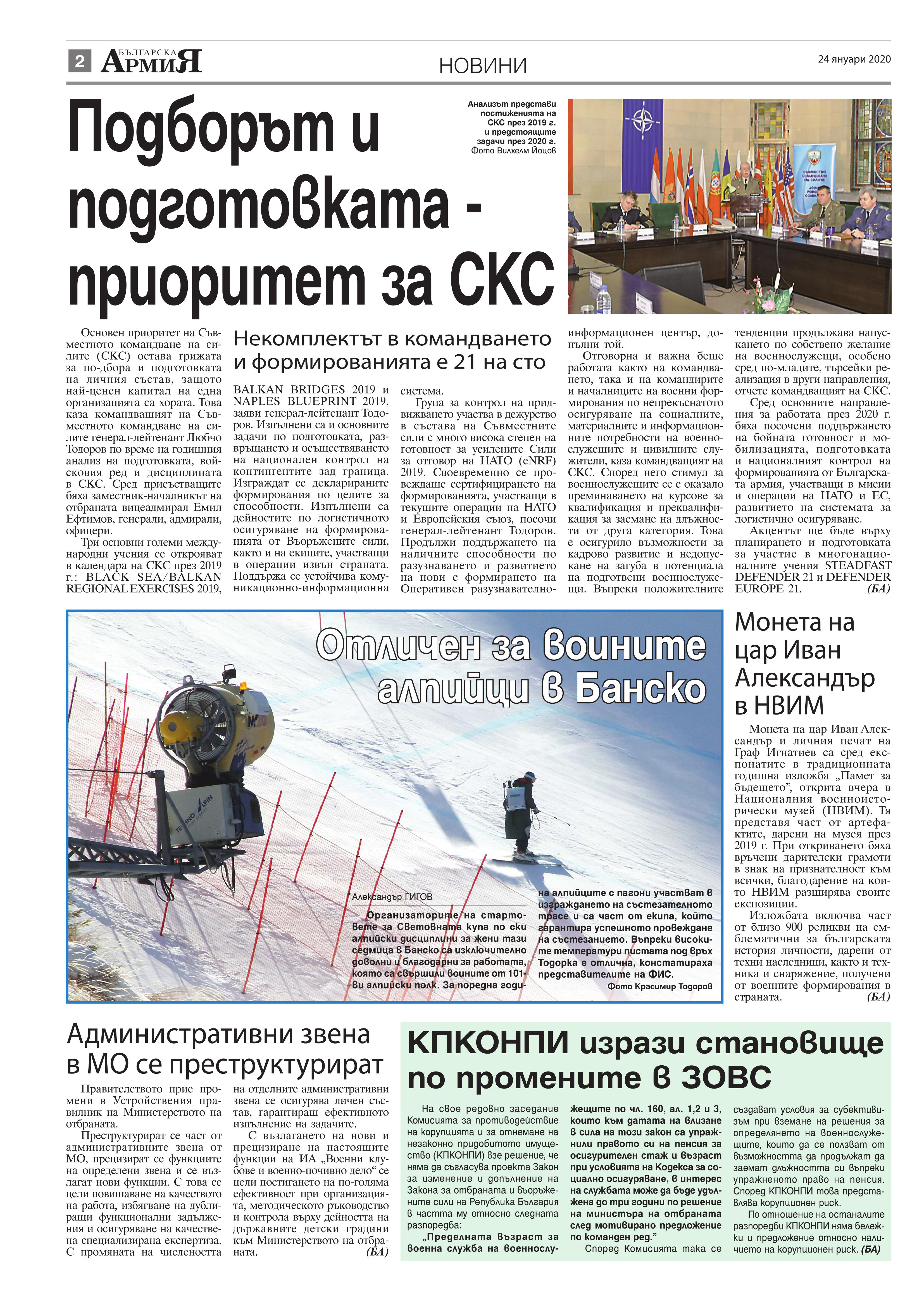 https://armymedia.bg/wp-content/uploads/2015/06/02.page1_-120.jpg