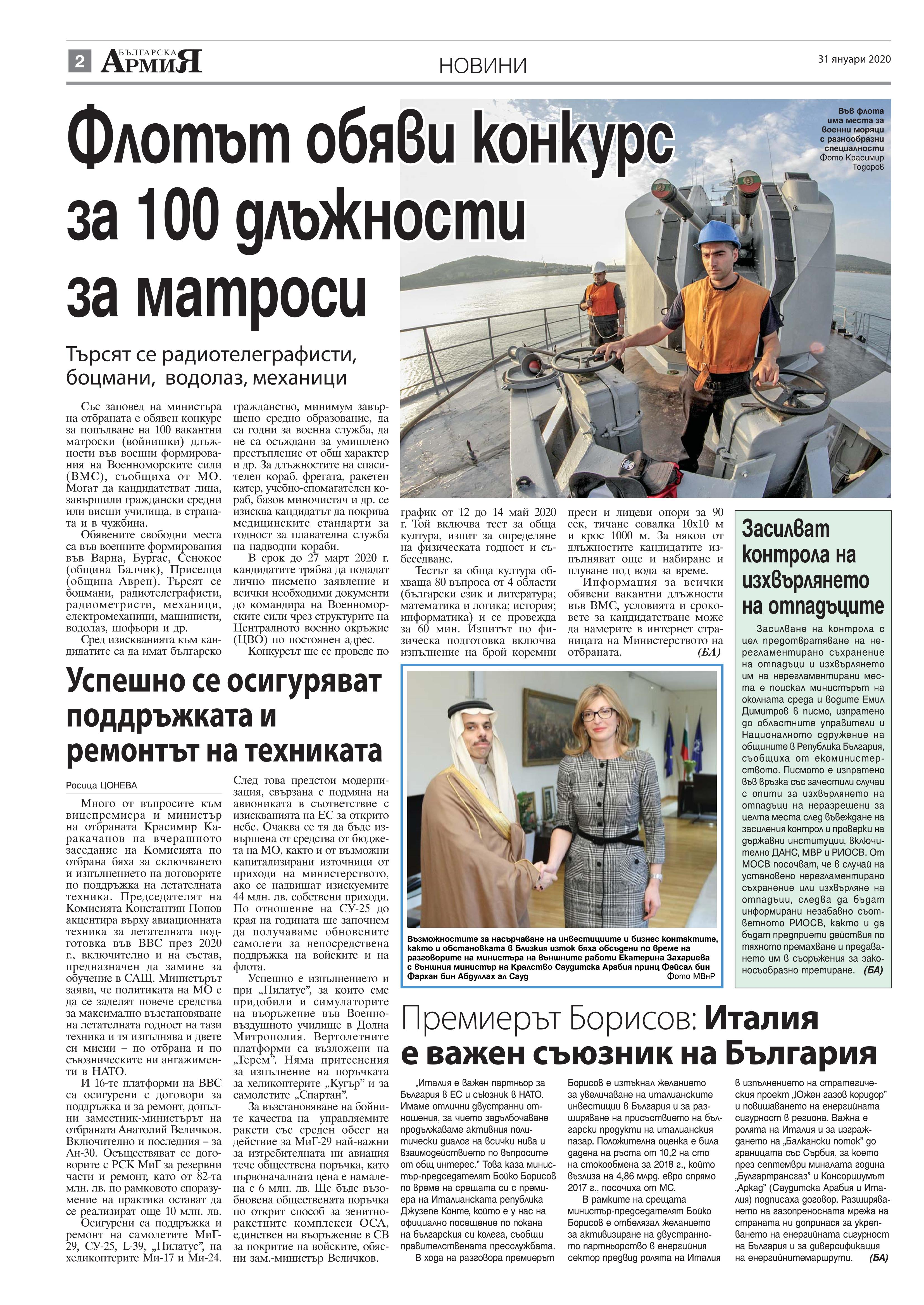 https://armymedia.bg/wp-content/uploads/2015/06/02.page1_-121.jpg