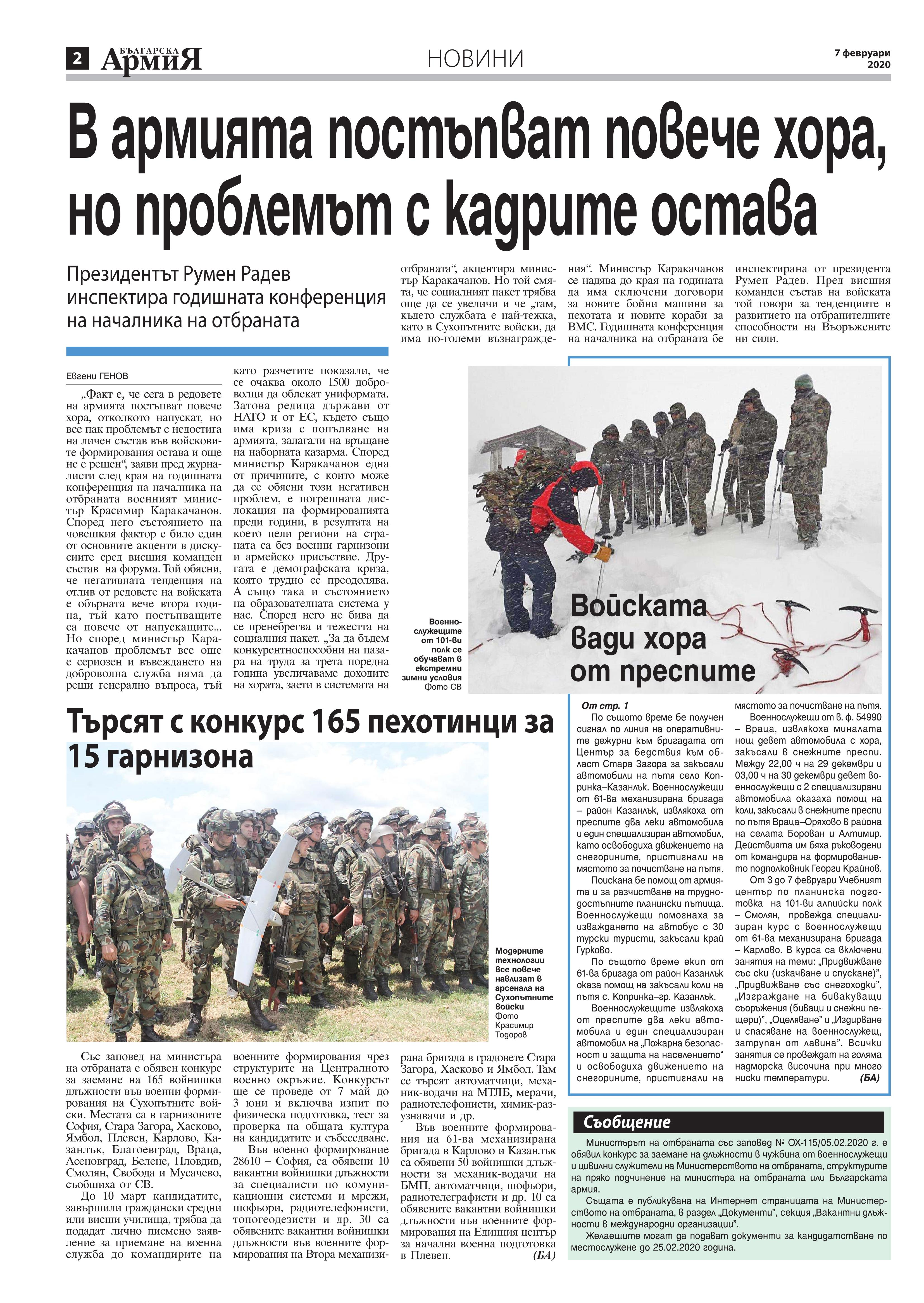 https://armymedia.bg/wp-content/uploads/2015/06/02.page1_-122.jpg