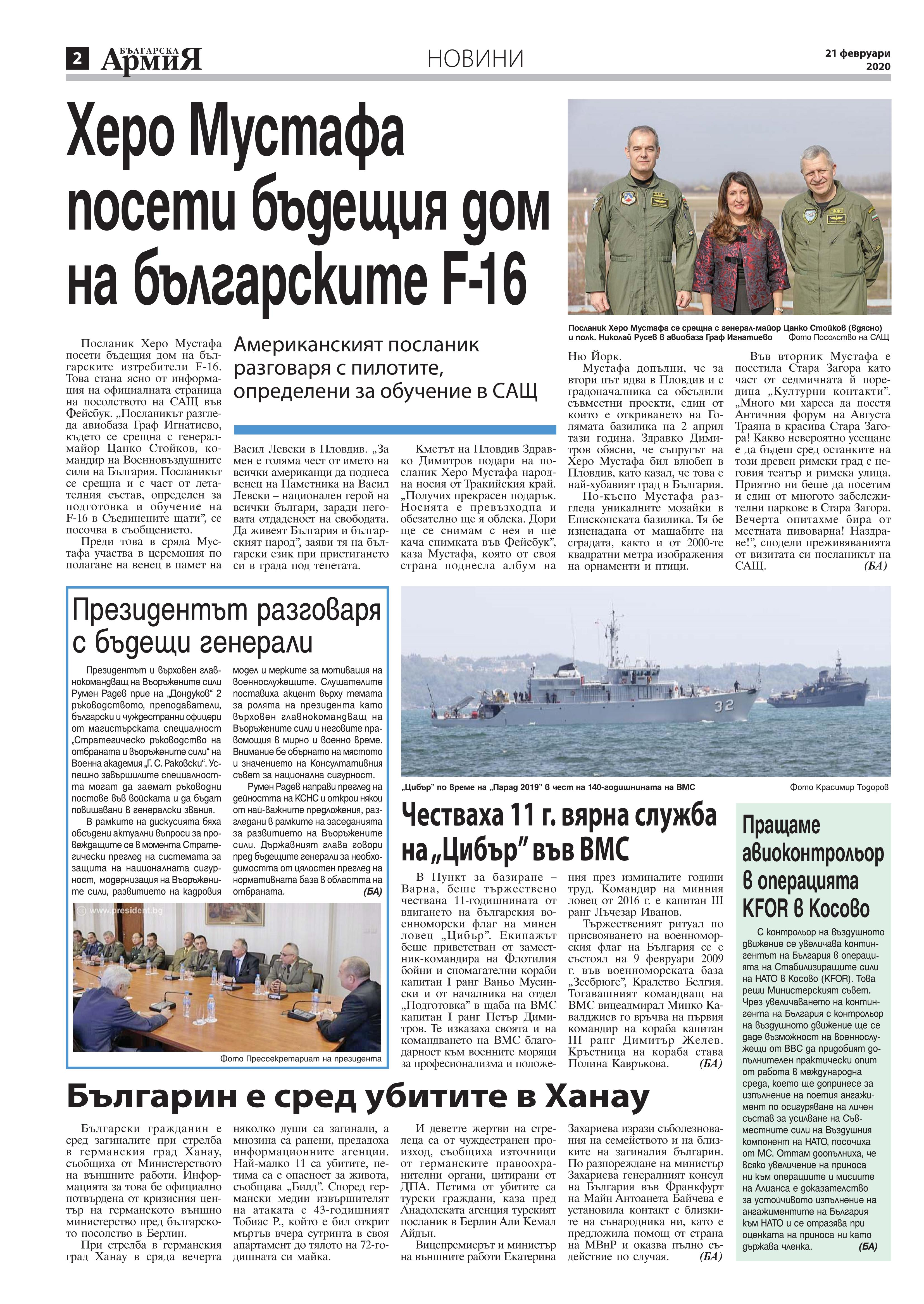 https://armymedia.bg/wp-content/uploads/2015/06/02.page1_-123.jpg