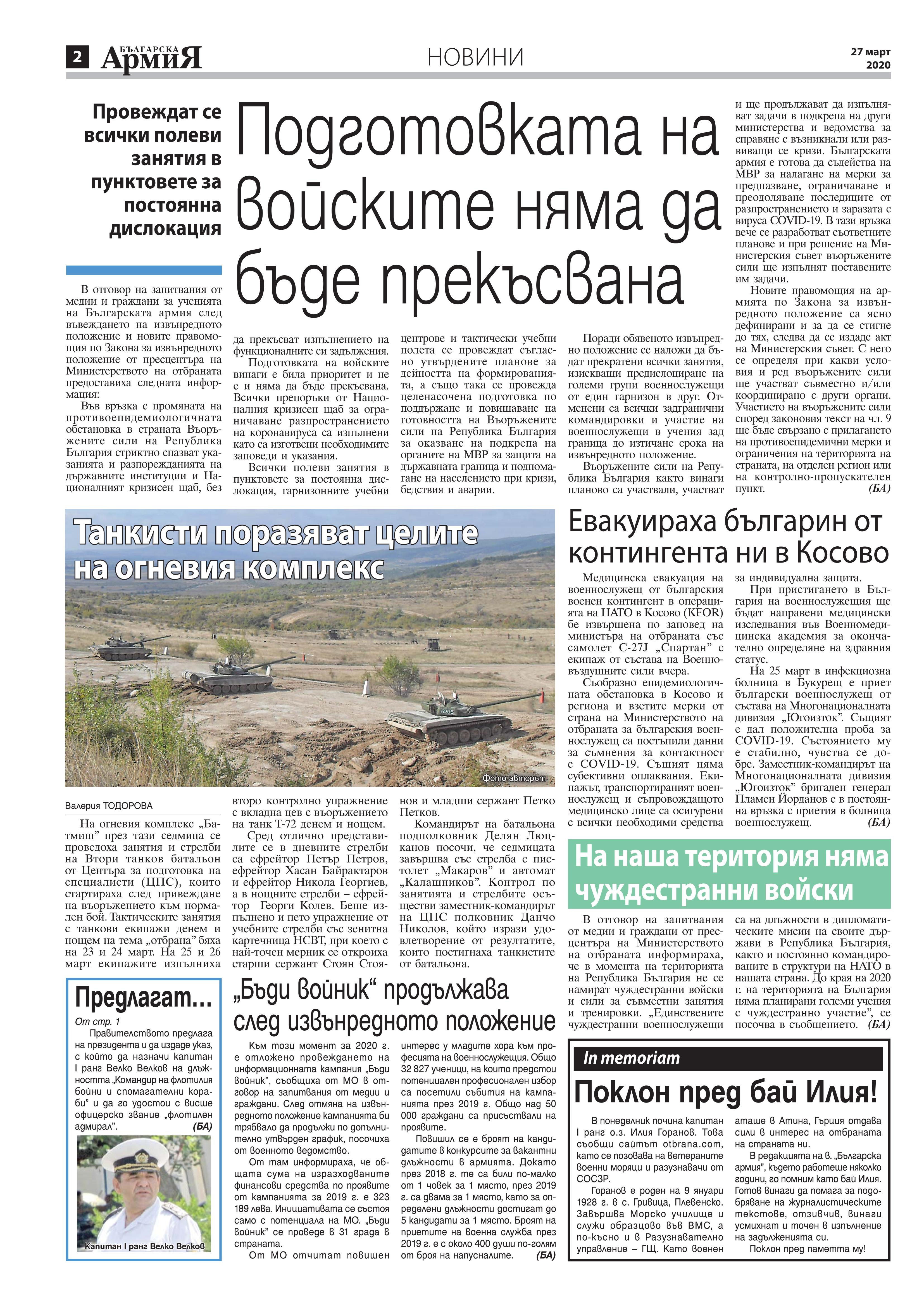 https://armymedia.bg/wp-content/uploads/2015/06/02.page1_-128.jpg