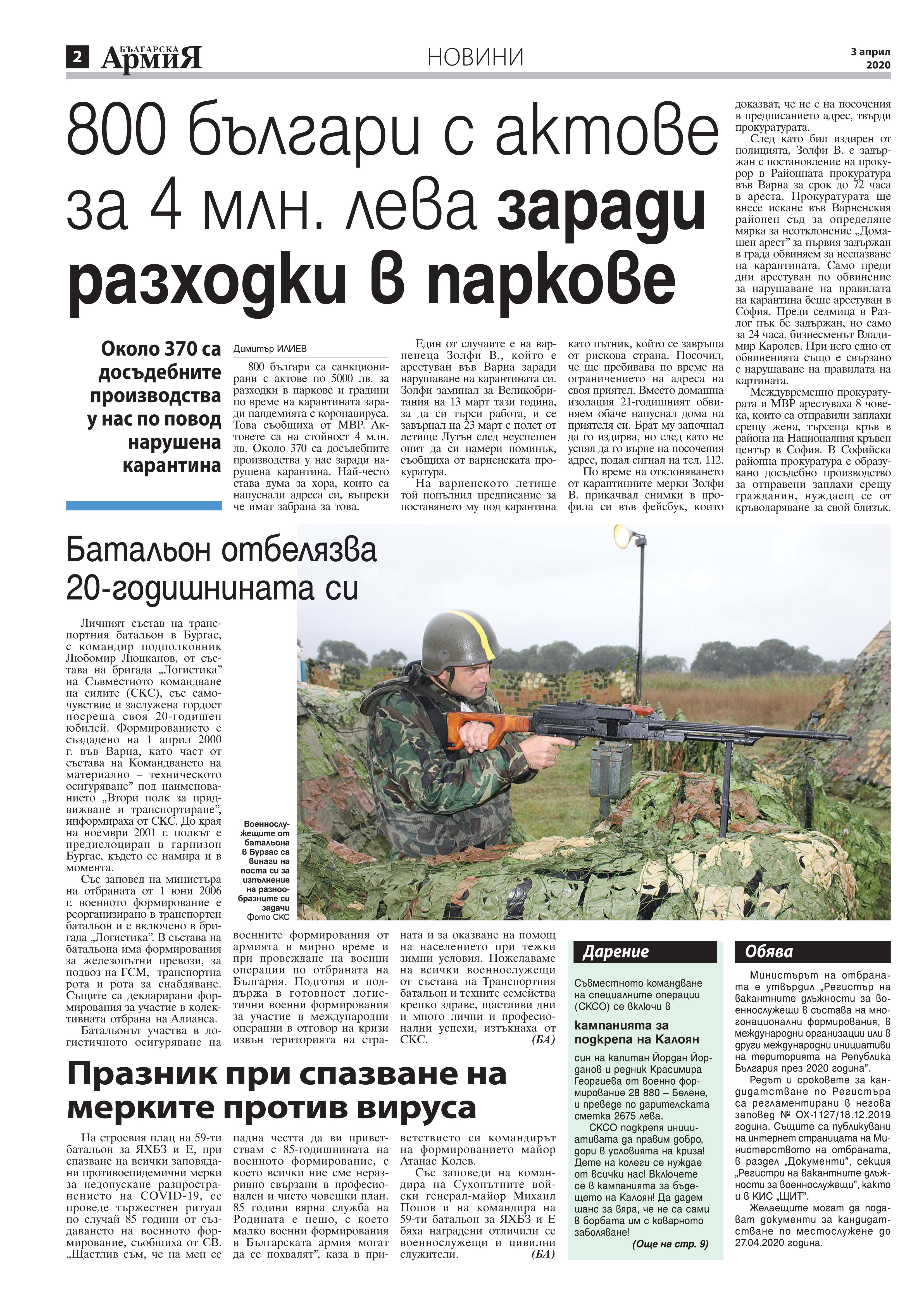 https://armymedia.bg/wp-content/uploads/2015/06/02.page1_-129.jpg