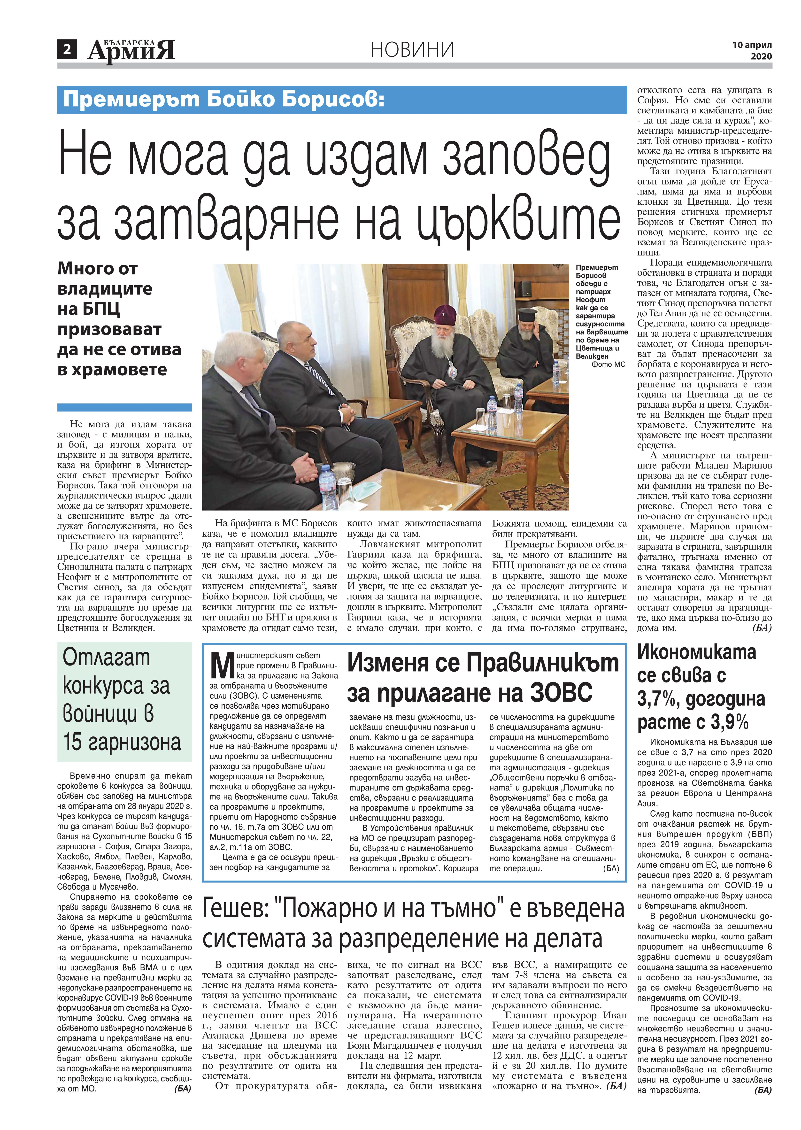 https://armymedia.bg/wp-content/uploads/2015/06/02.page1_-130.jpg