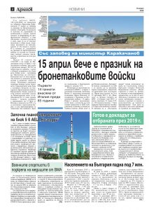 https://armymedia.bg/wp-content/uploads/2015/06/02.page1_-131-213x300.jpg