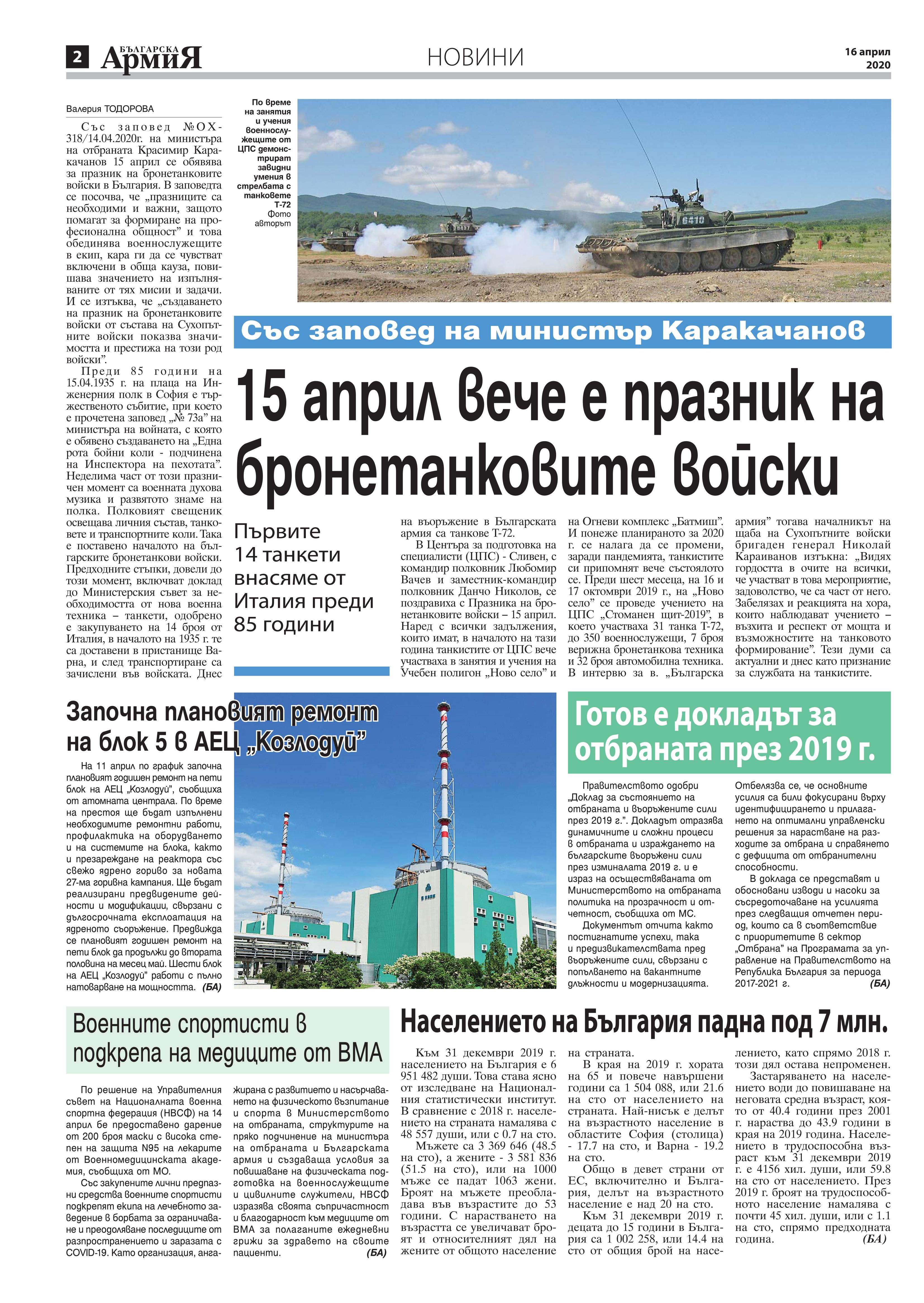 https://armymedia.bg/wp-content/uploads/2015/06/02.page1_-131.jpg