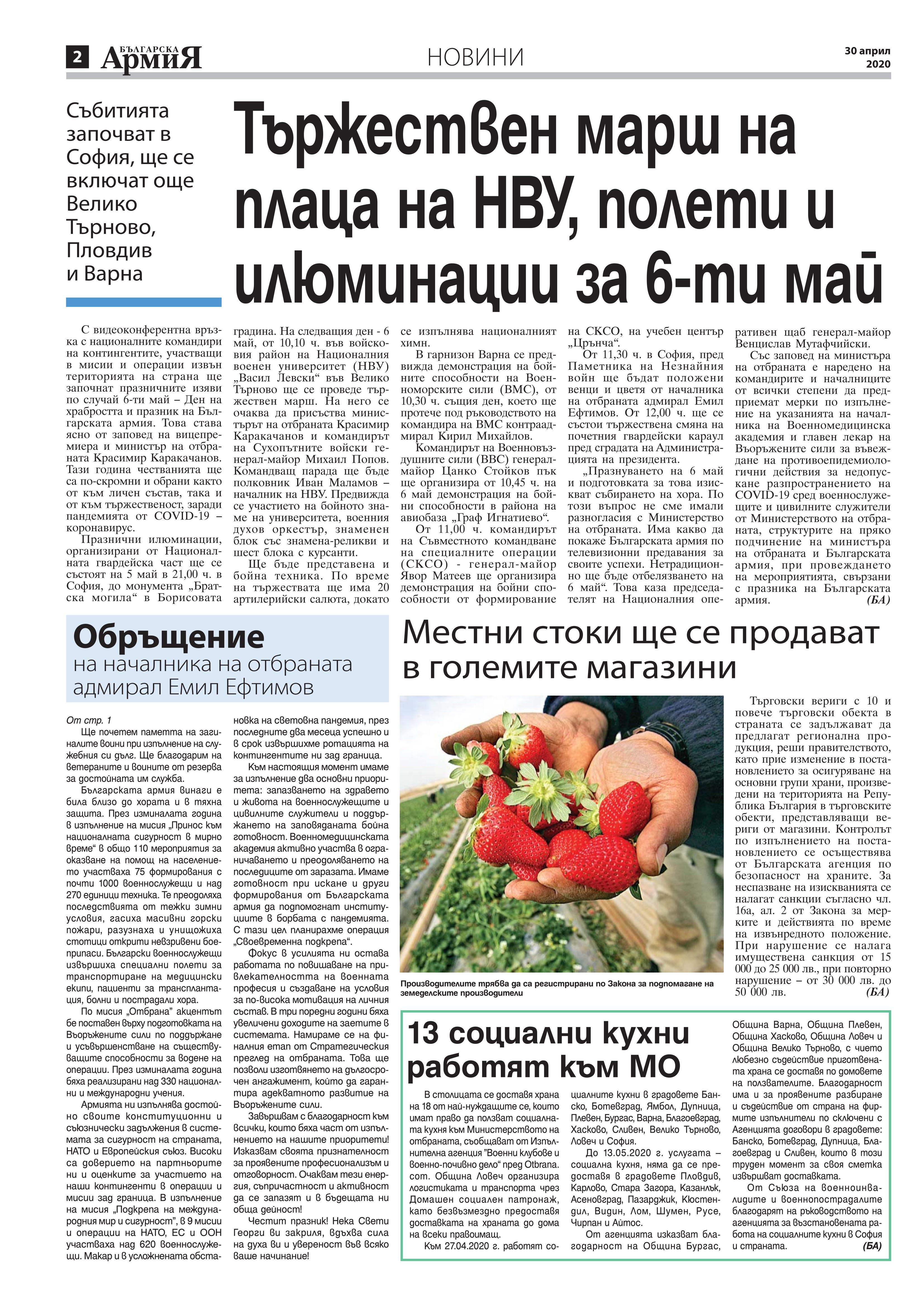 https://armymedia.bg/wp-content/uploads/2015/06/02.page1_-133.jpg