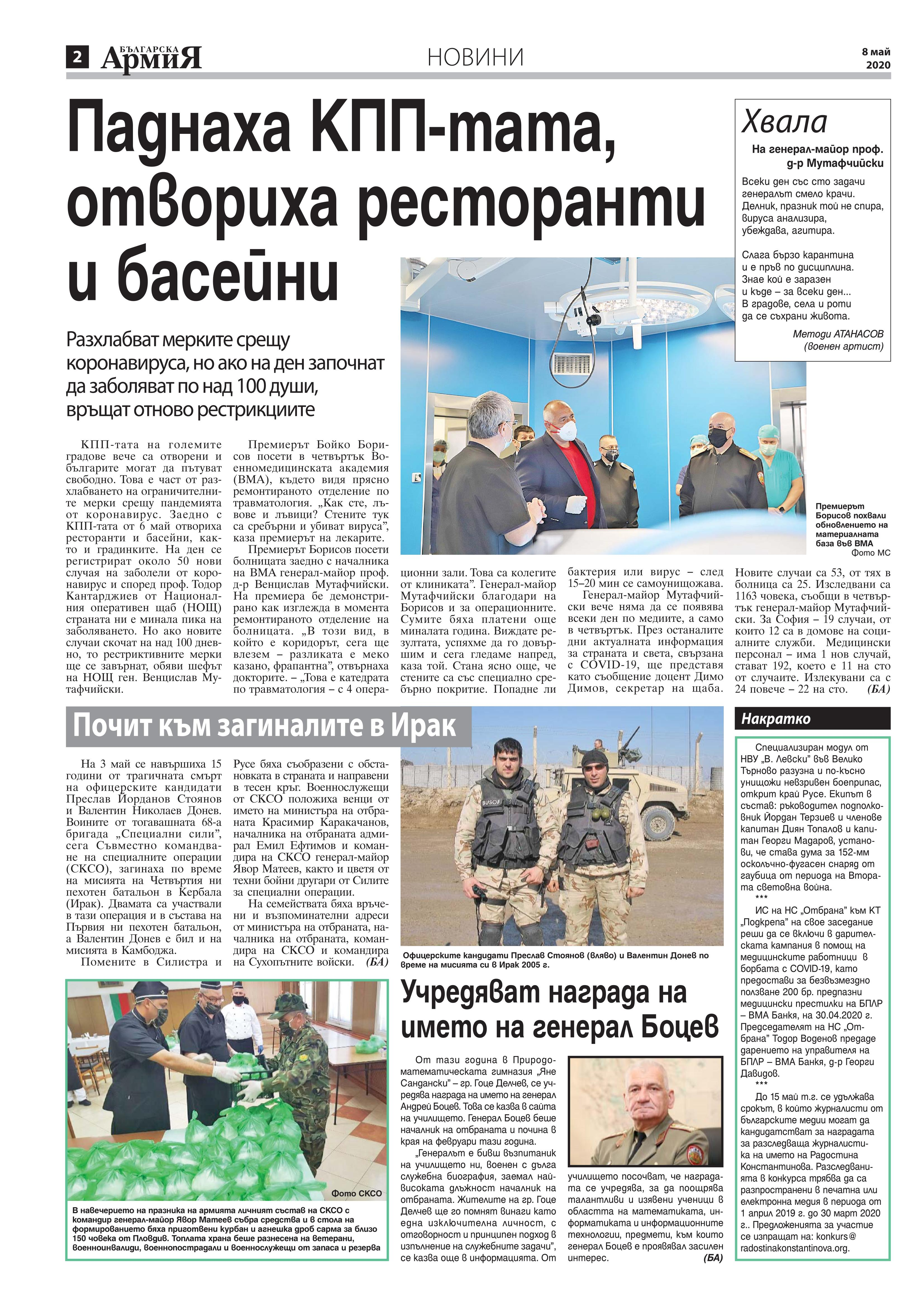 https://armymedia.bg/wp-content/uploads/2015/06/02.page1_-134.jpg