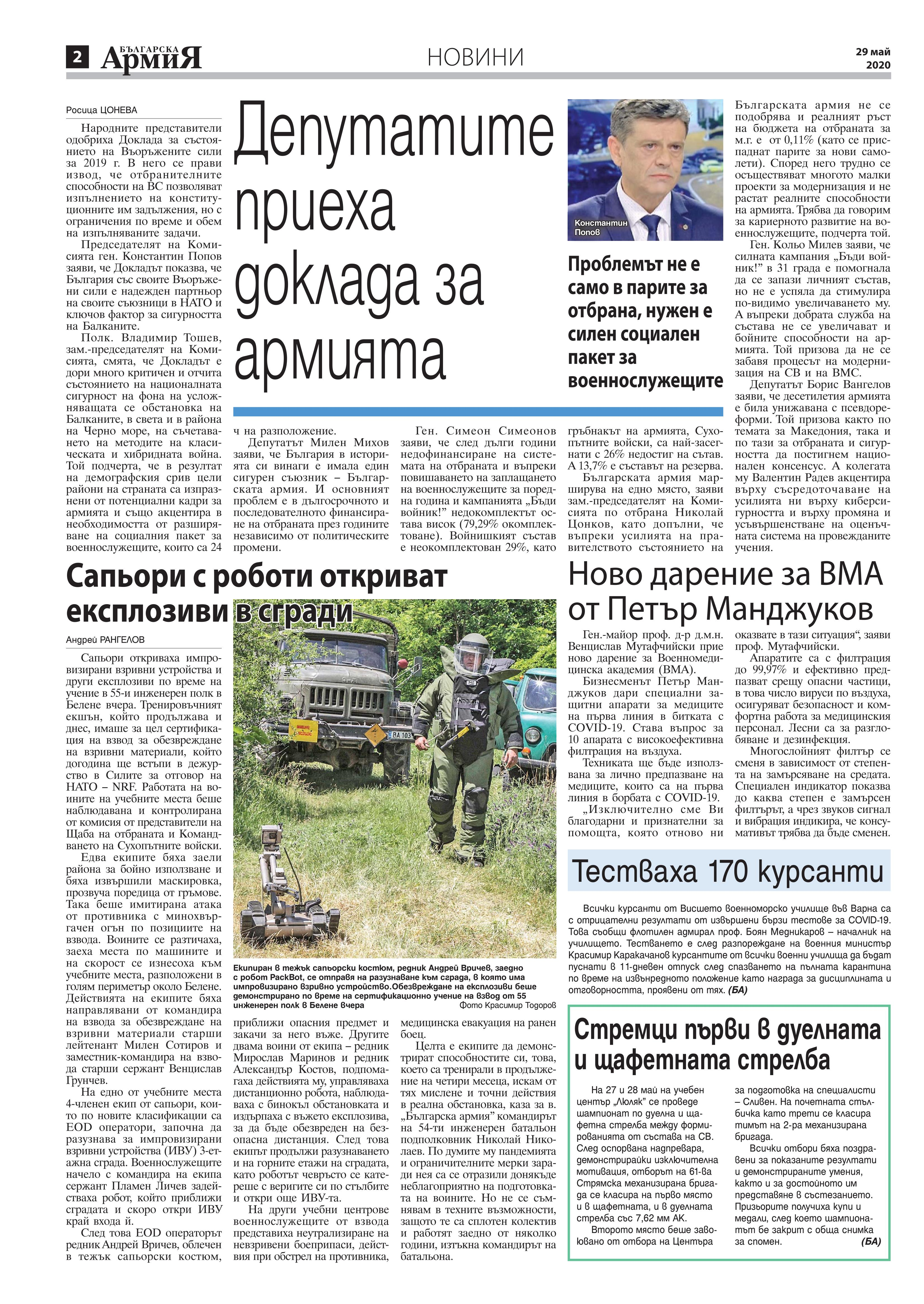 https://armymedia.bg/wp-content/uploads/2015/06/02.page1_-137.jpg