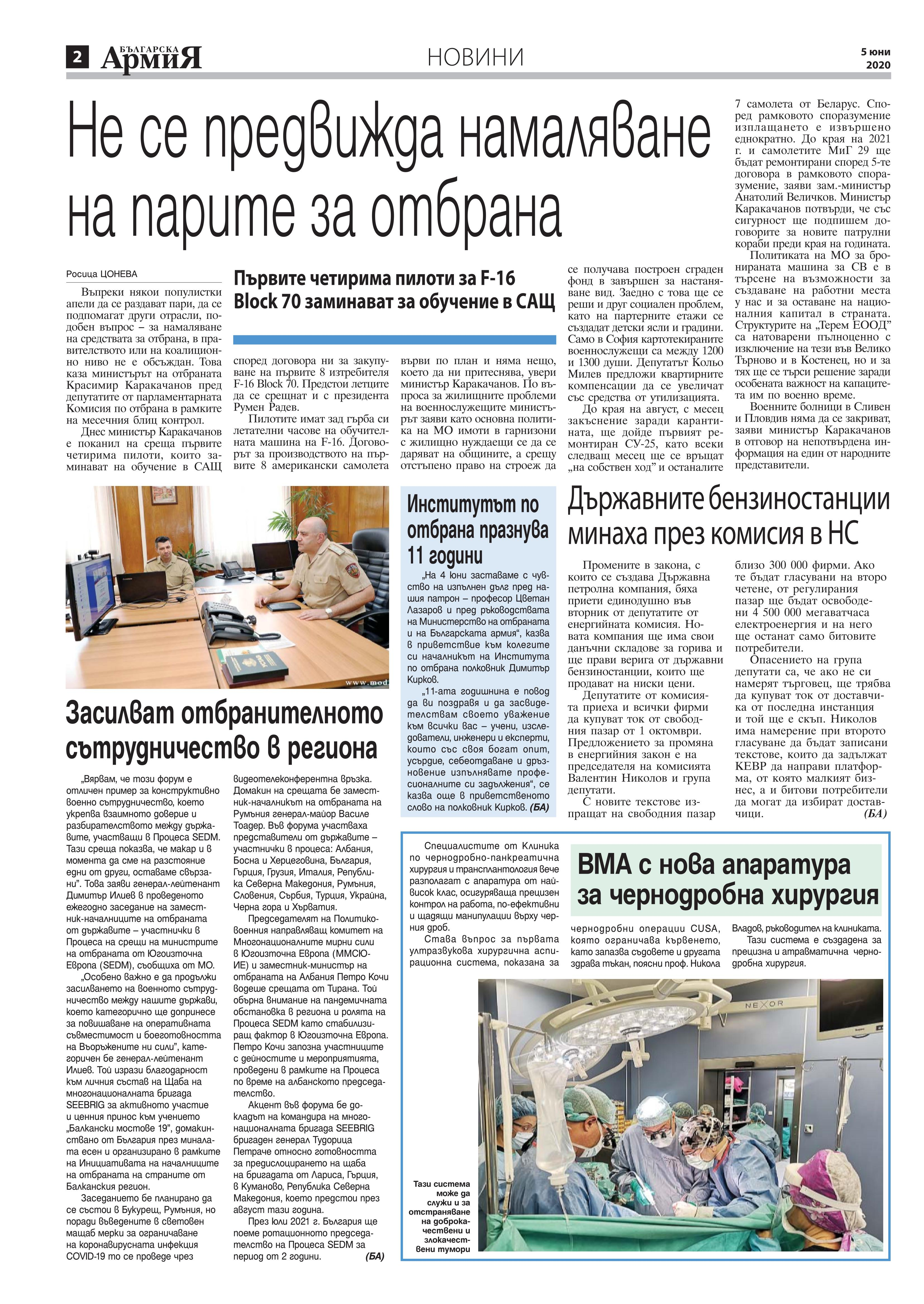 https://armymedia.bg/wp-content/uploads/2015/06/02.page1_-138.jpg