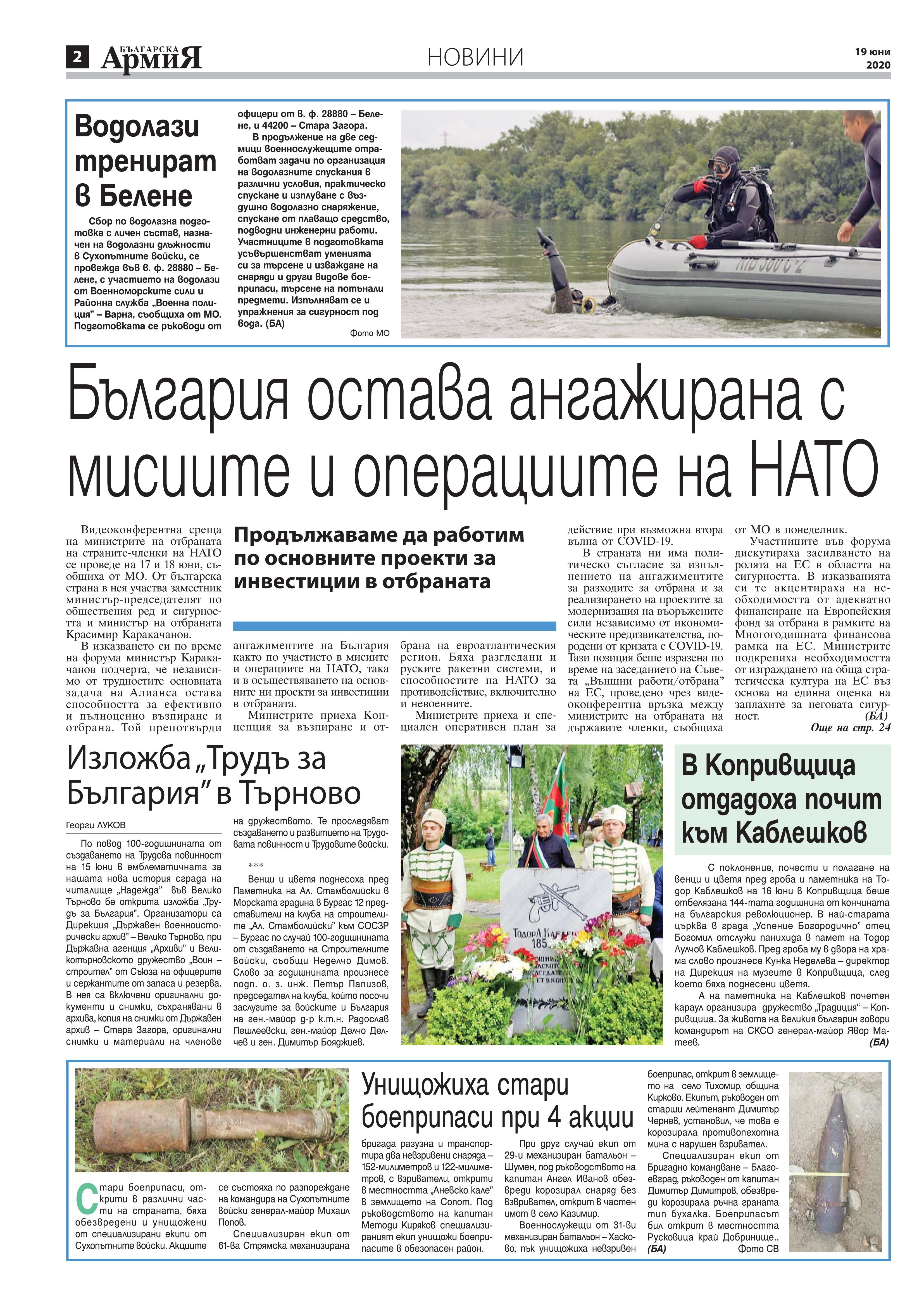 https://armymedia.bg/wp-content/uploads/2015/06/02.page1_-140.jpg