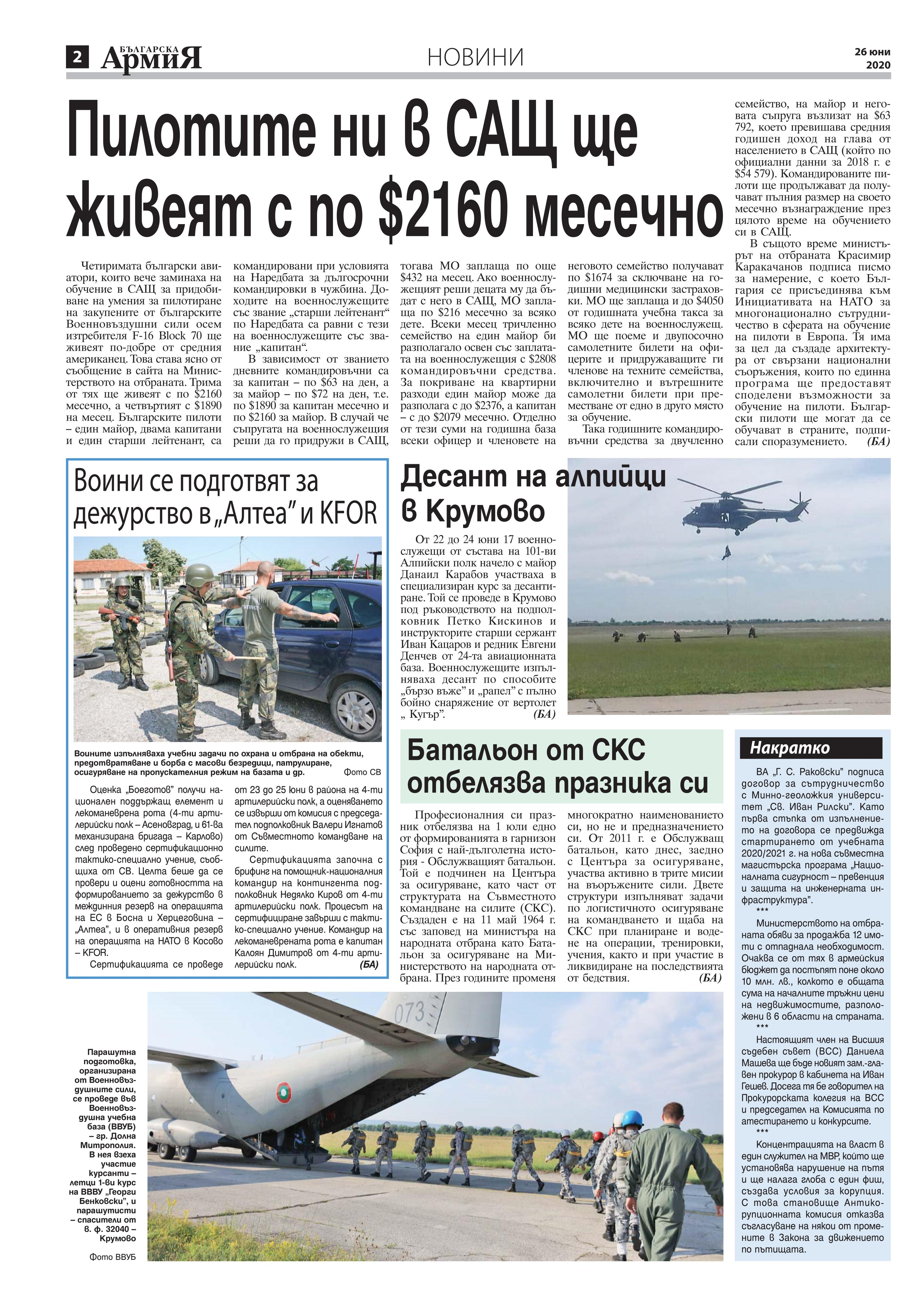 https://armymedia.bg/wp-content/uploads/2015/06/02.page1_-141.jpg