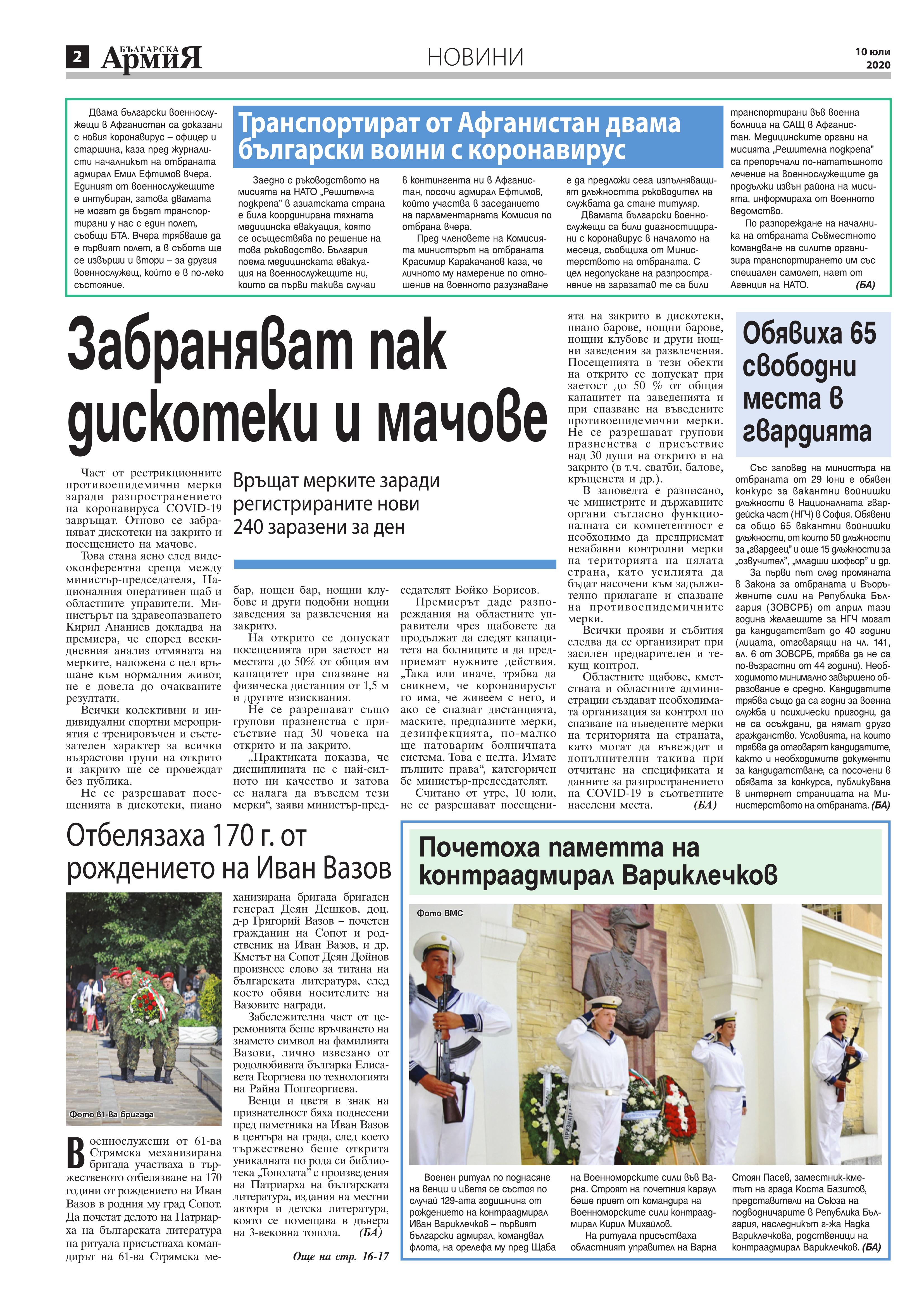 https://armymedia.bg/wp-content/uploads/2015/06/02.page1_-142.jpg